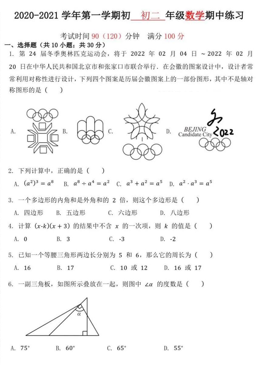 2020-2021海淀实验中学初二数学期中试题及答案(PDF版)