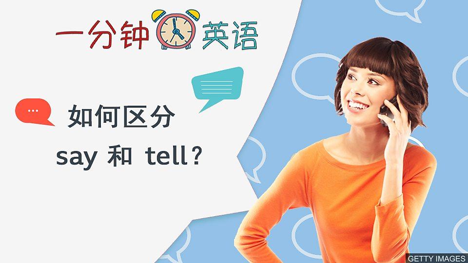 如何区分 say 和 tell?