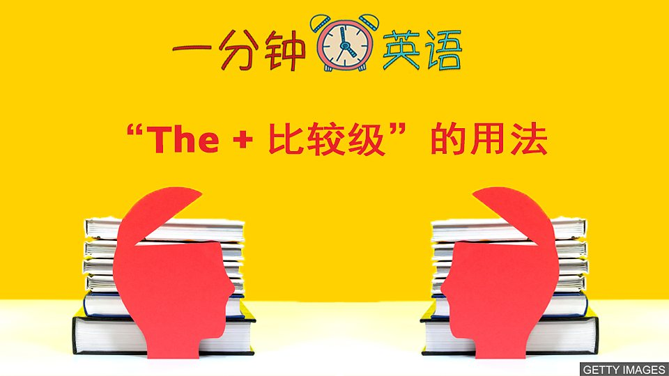 """""""The + 比较级"""" 的用法""""The + 比较级"""" 的用法"""