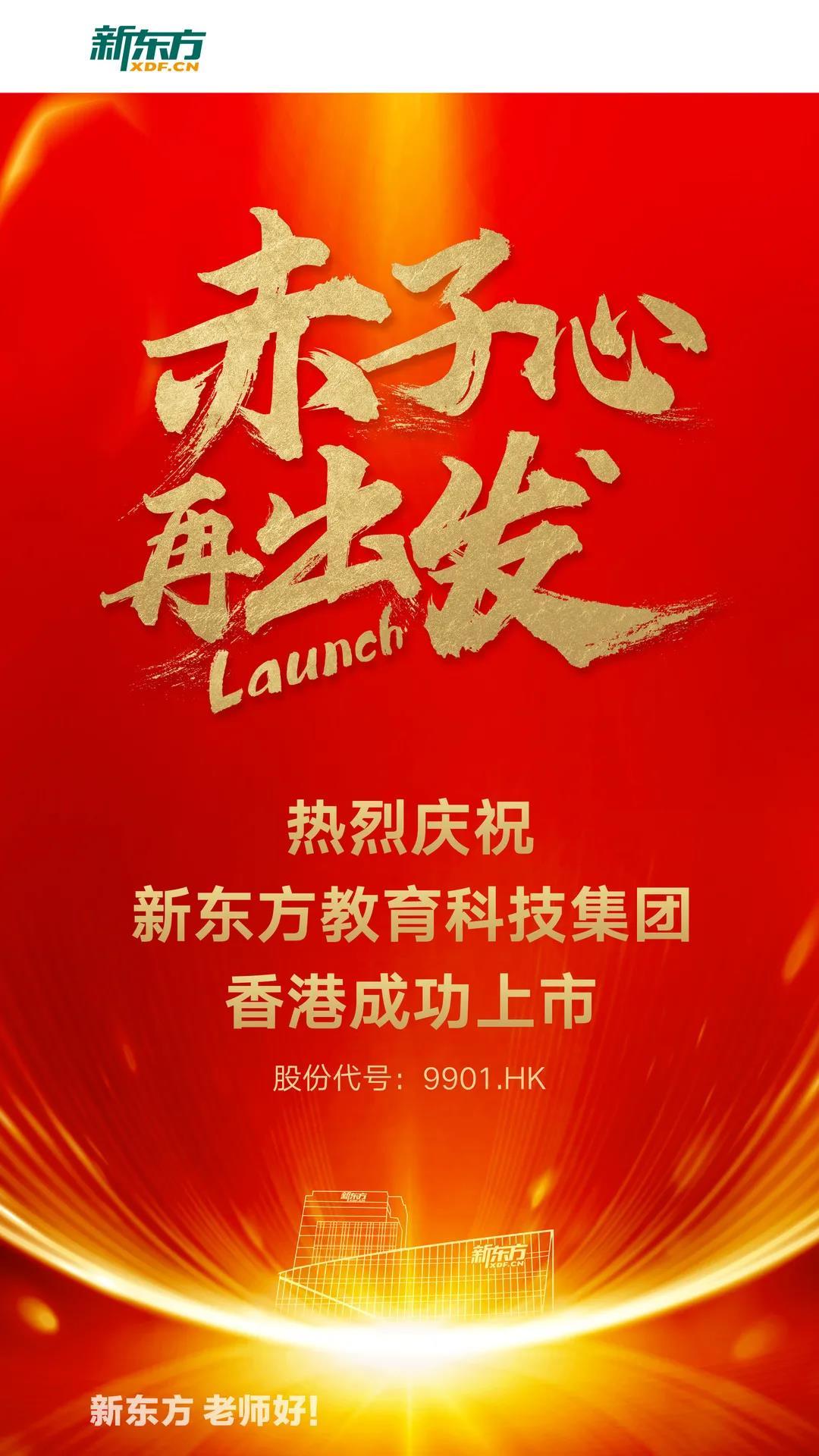 赤子心,再出发!新东方今日成功香港二次上市!