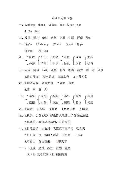 二年級語文單元達標測試卷