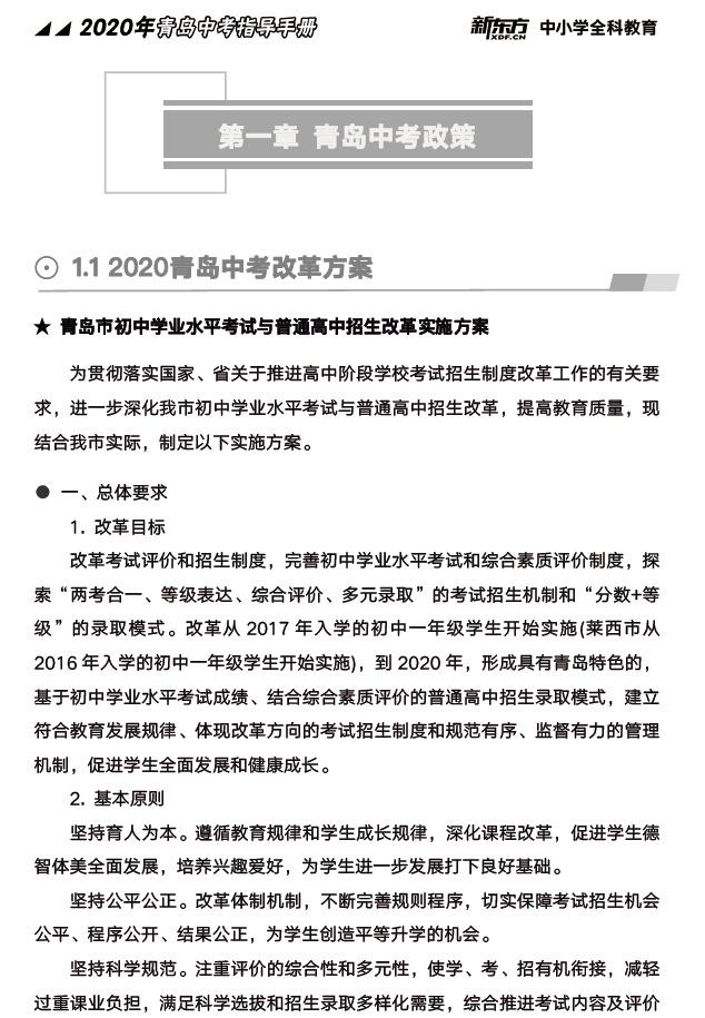 2021青岛中考白皮书发布会火热领取中(附免费领取方式)
