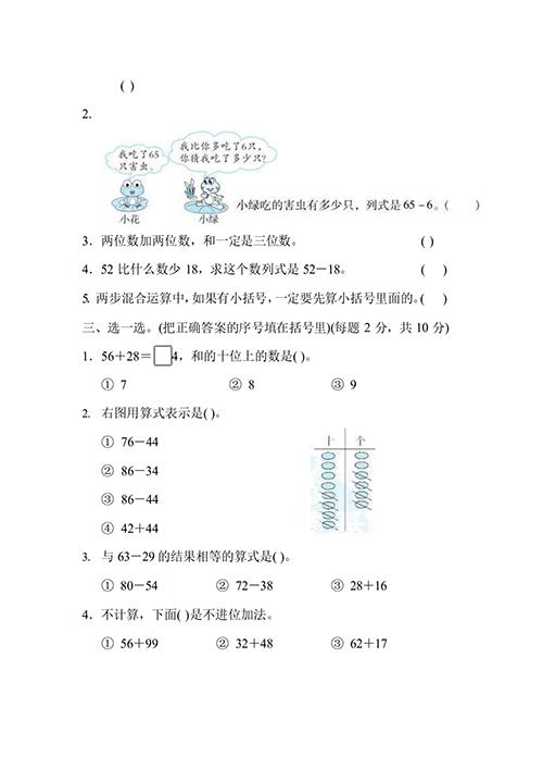 二年級數學單元測試卷