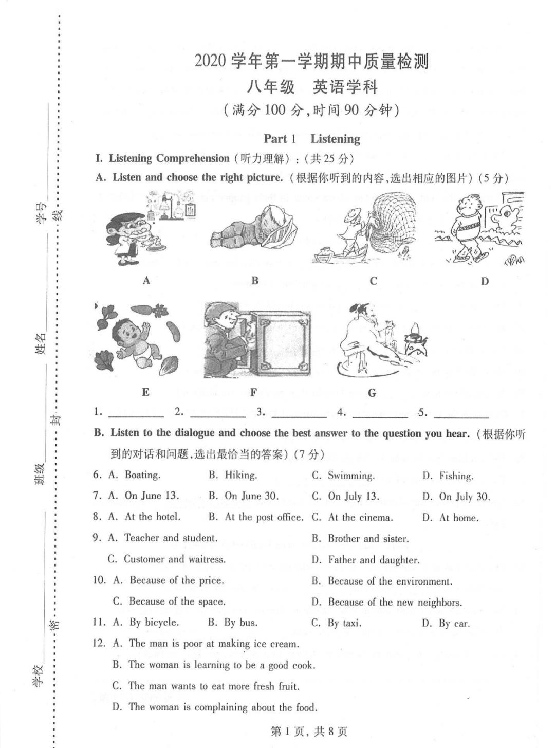 2020-2021学年浦东新区八年级上英语期中试题及答案(PDF版)