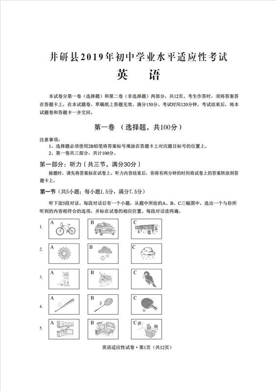 2019-2020乐山井研县初三期中英语模拟试题及答案(PDF下载版)