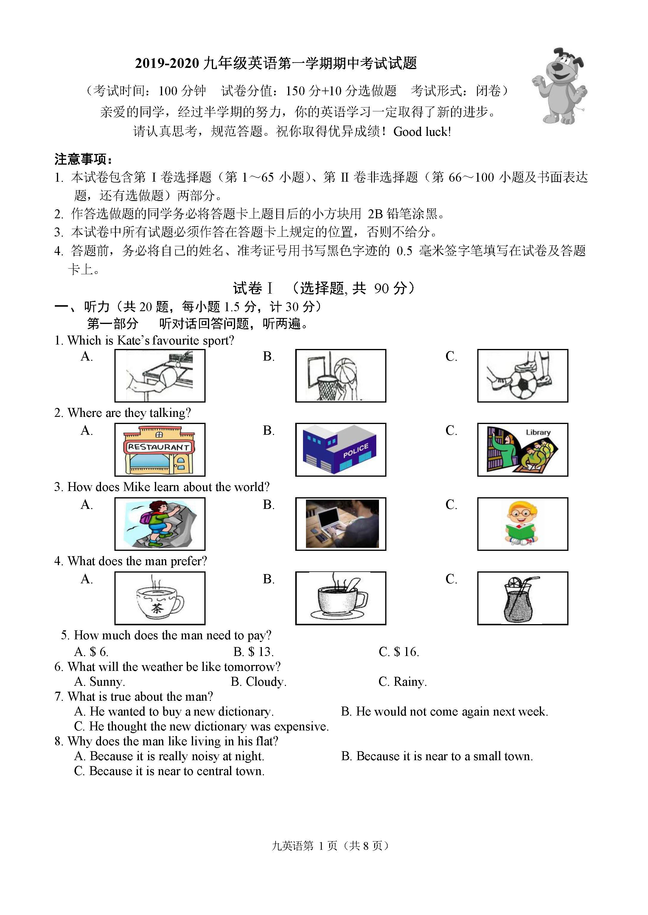 2019-2020盐城大丰区初三期中英语模拟试题及答案(PDF下载版)