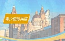 天津中考,天津高考,天津英語培訓