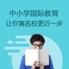 天津高考,天津中考,職場英語,出國留學