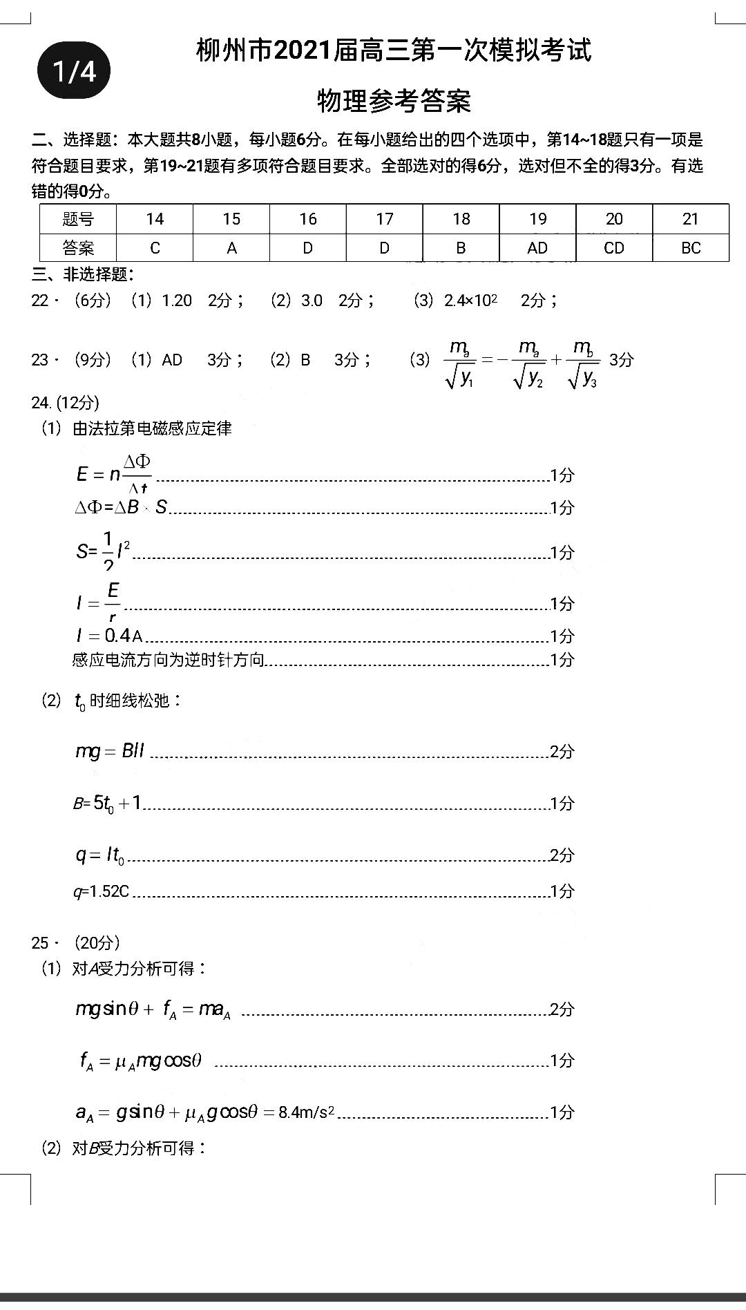 2021广西柳州一模高三物理试卷答案解析图1