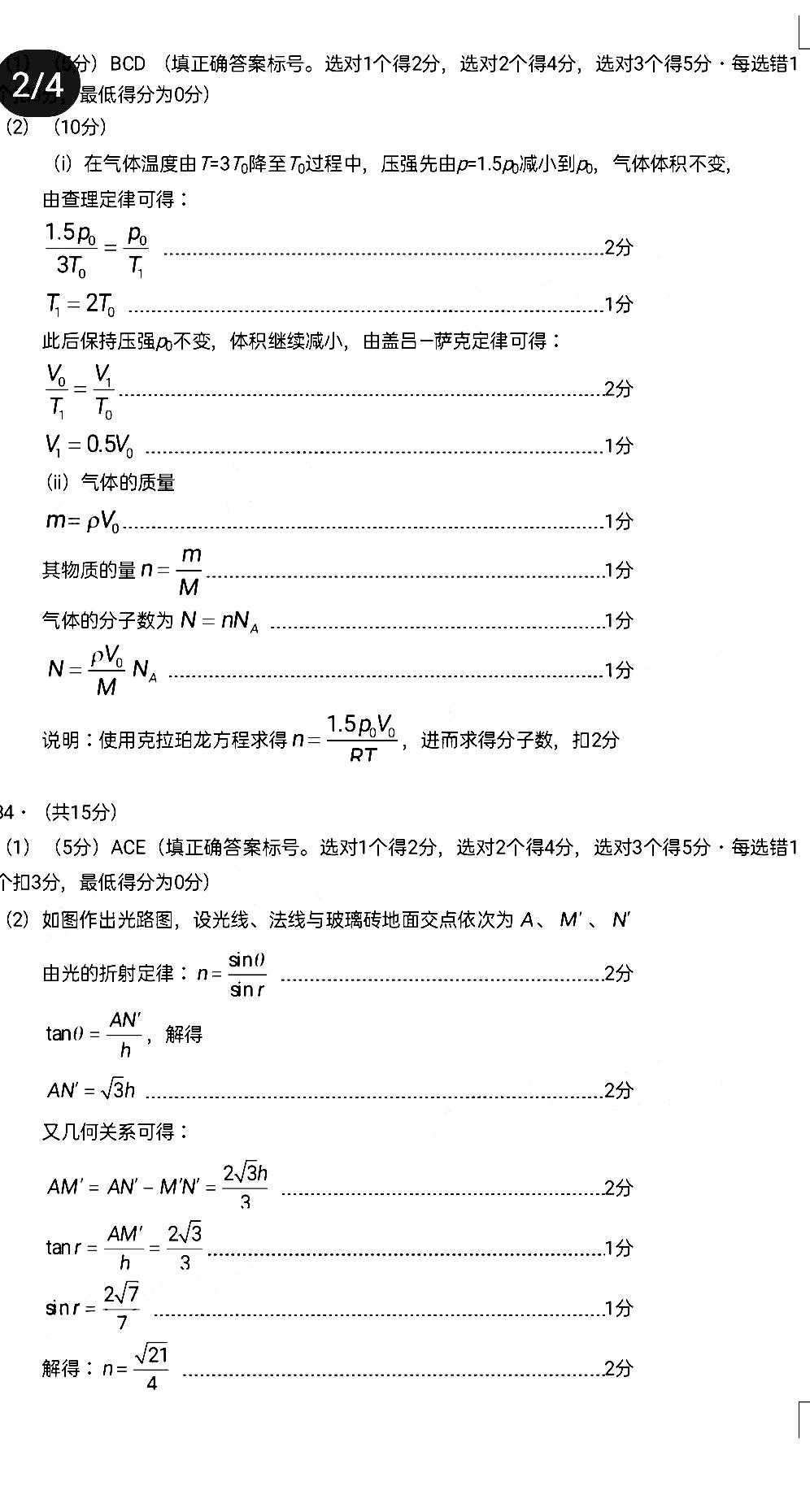 2021广西柳州一模高三物理试卷答案解析图3