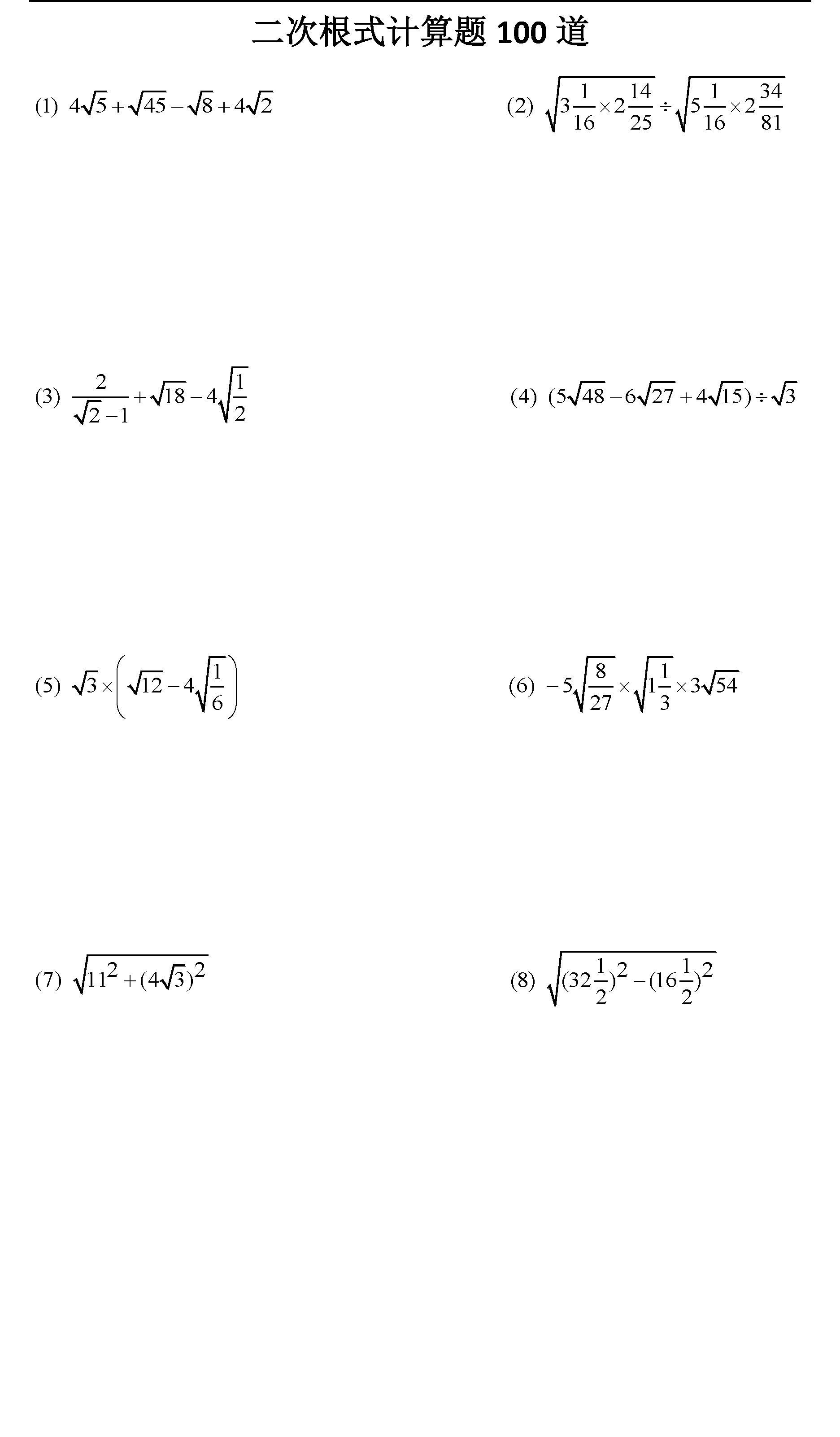 初中数学二次根式计算题100道(含答案)