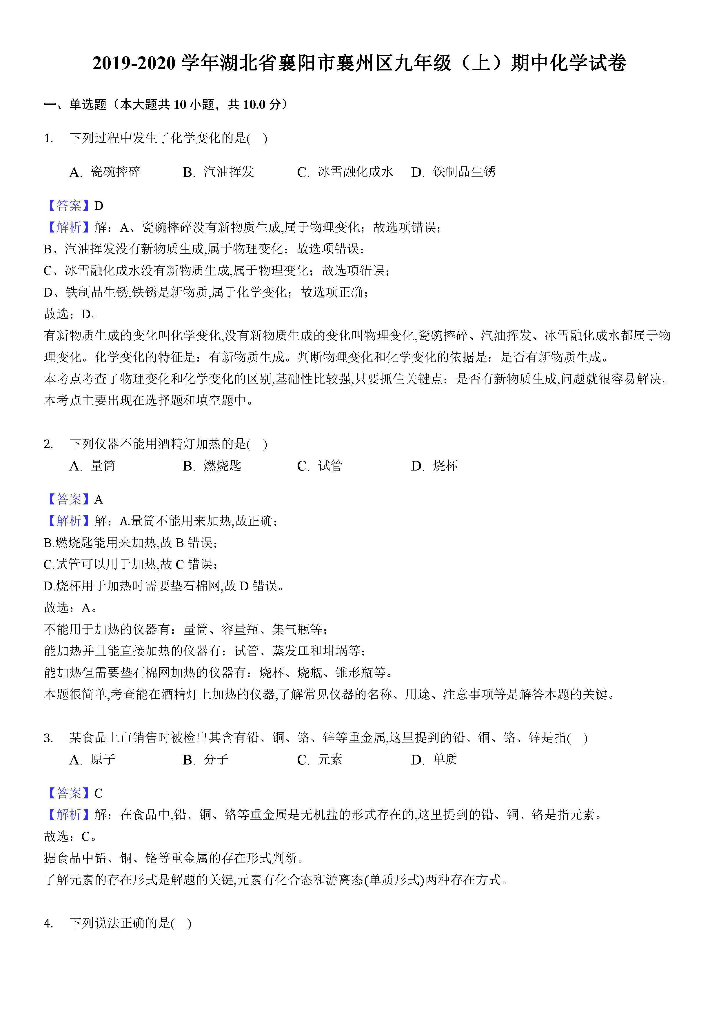 2019-2020襄阳襄州区初三期中化学模拟试题及答案(PDF下载版)