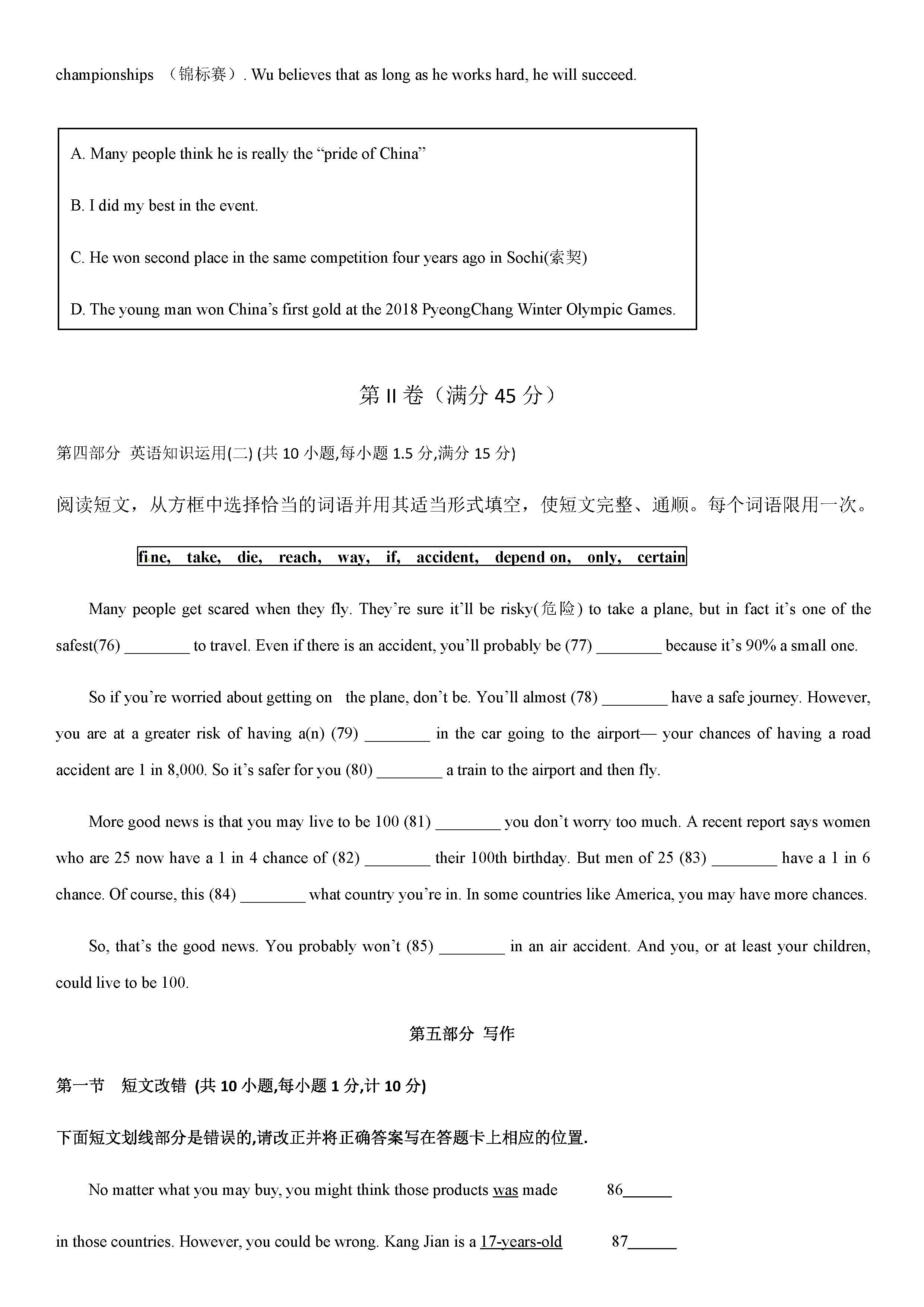 2019-2020四川巴中恩阳区初三期中英语模拟试题及答案(PDF下载版)