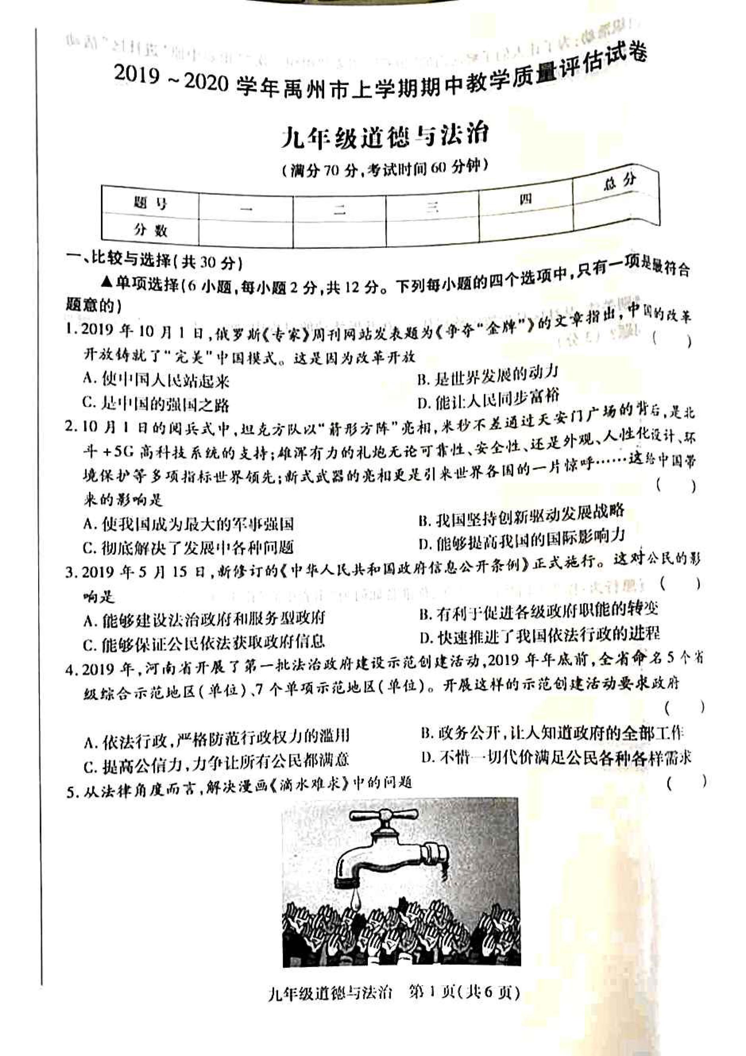 2019-2020河南许昌初三期中道德与法治模拟试题及答案(PDF下载版)