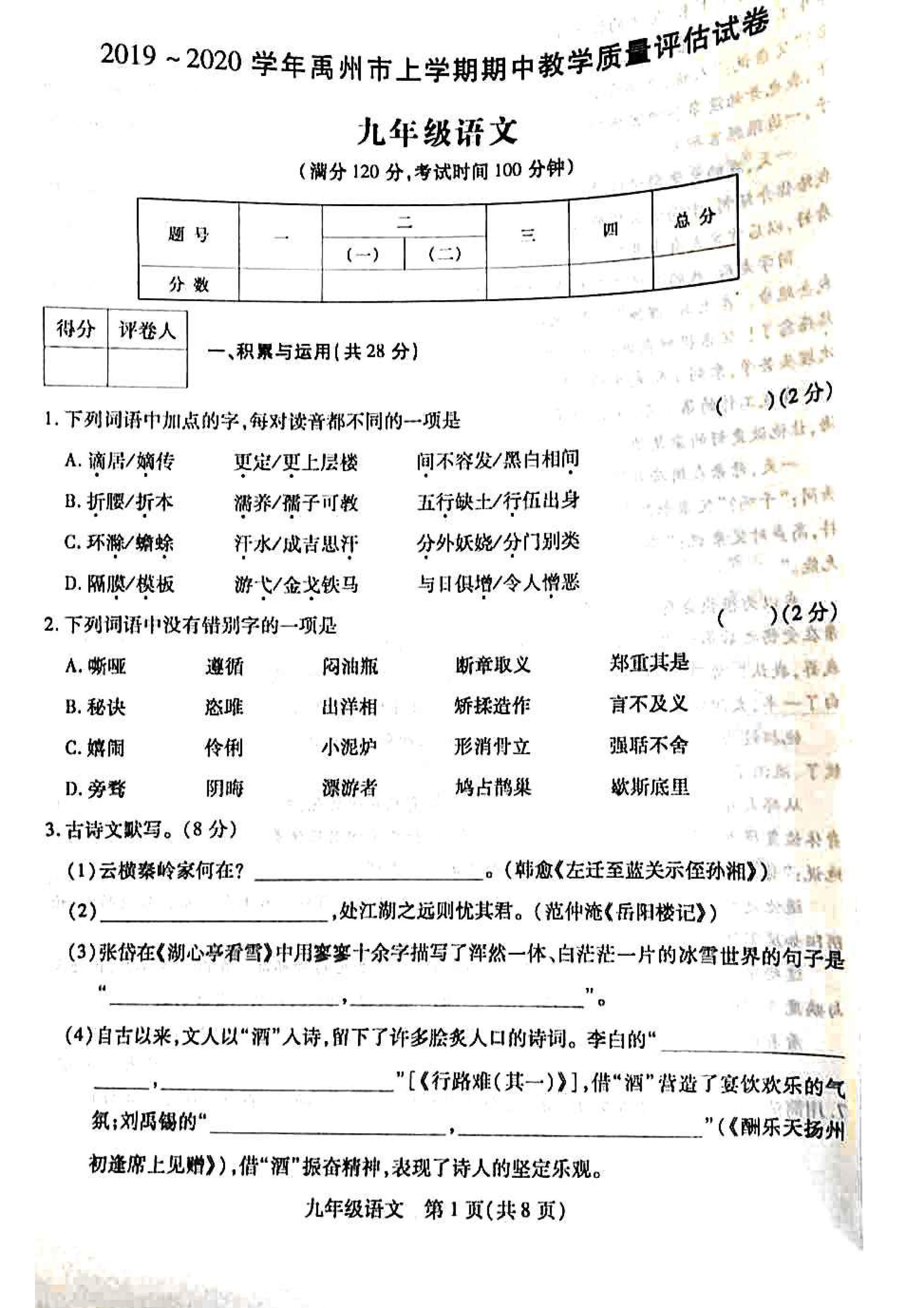 2019-2020河南许昌初三期中语文模拟试题及答案(PDF下载版)