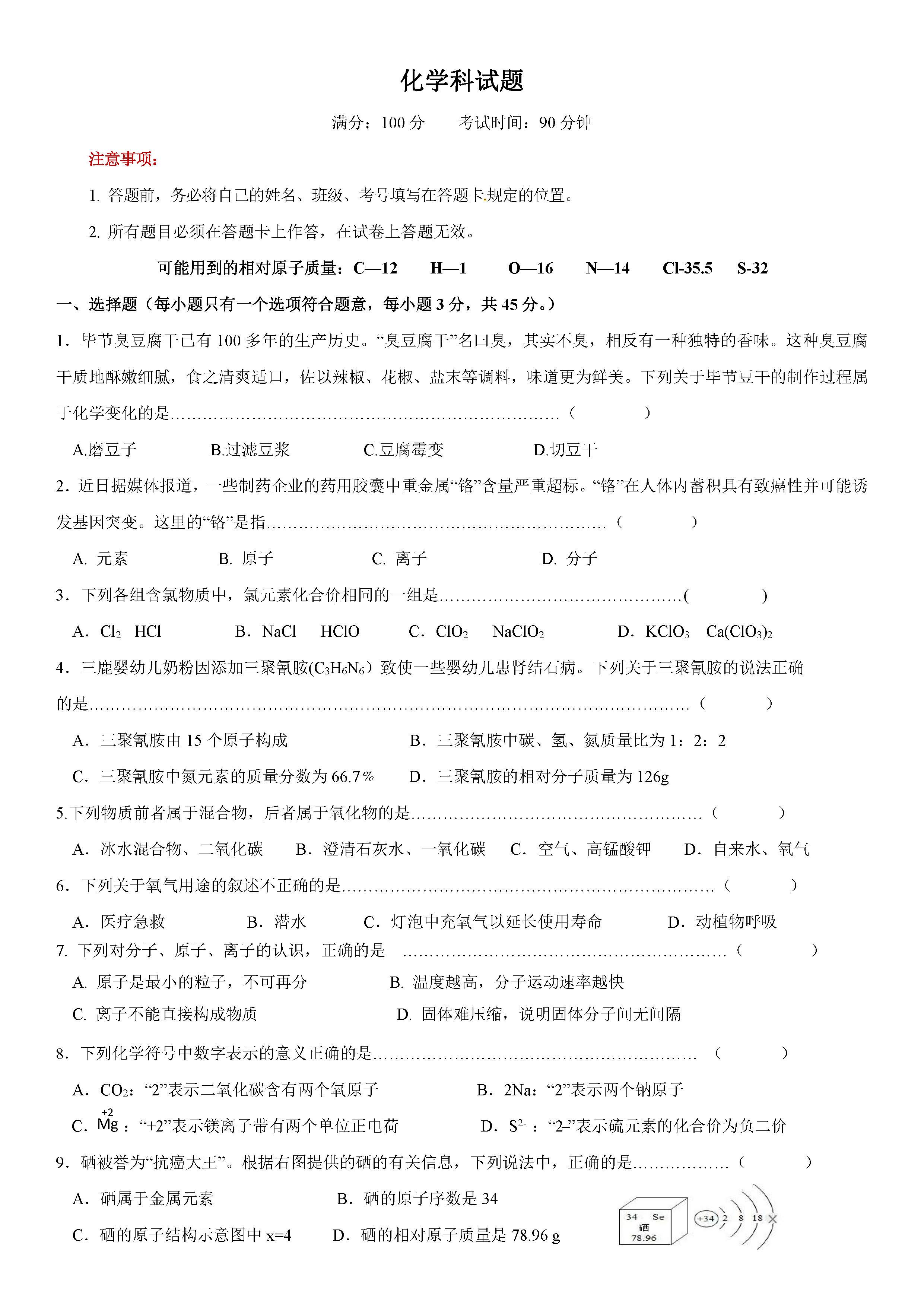 2019-2020毕节梁才学校初三期中化学模拟试题及答案(PDF下载版)
