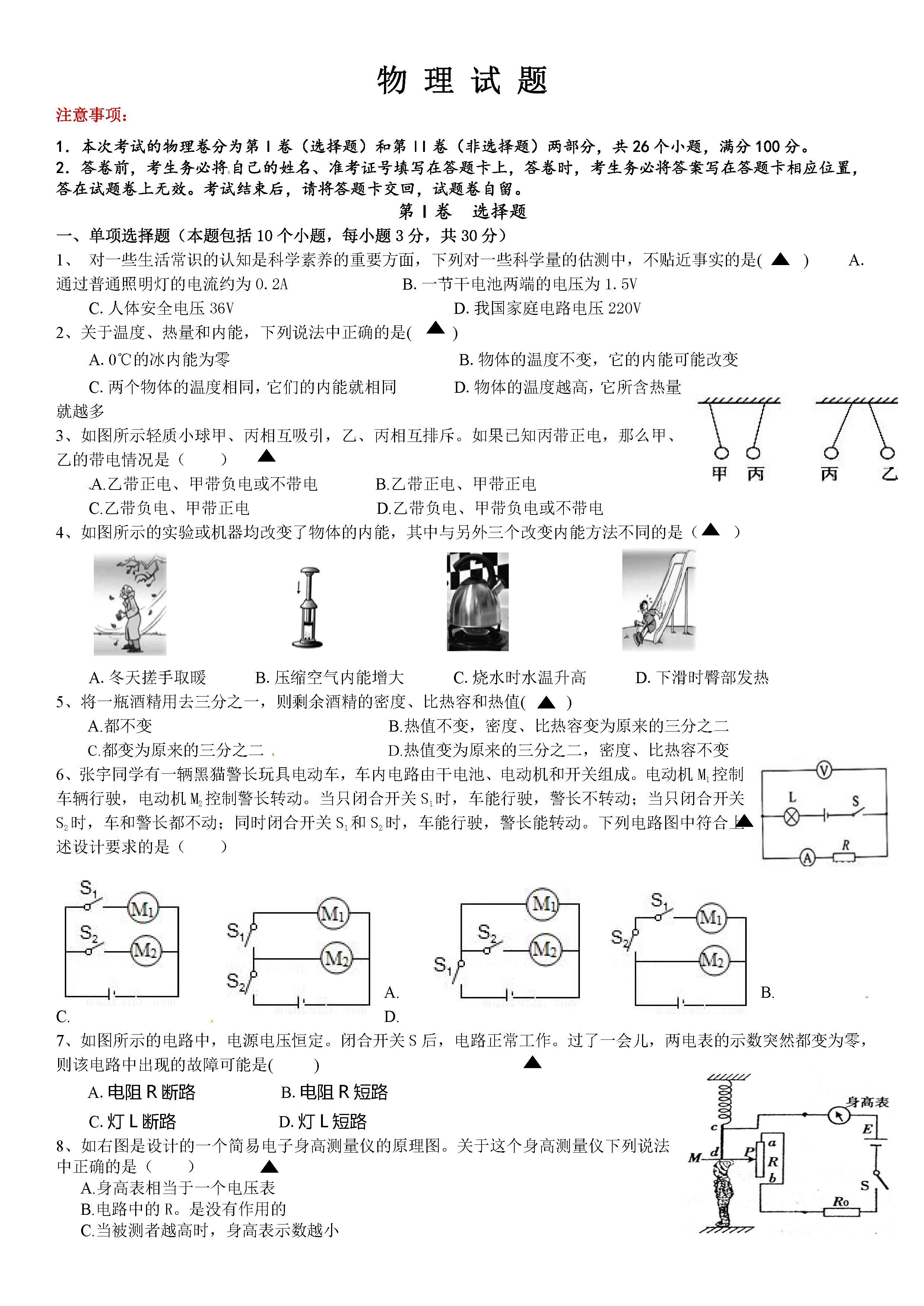 2019-2020毕节梁才学校初三期中物理模拟试题及答案(PDF下载版)
