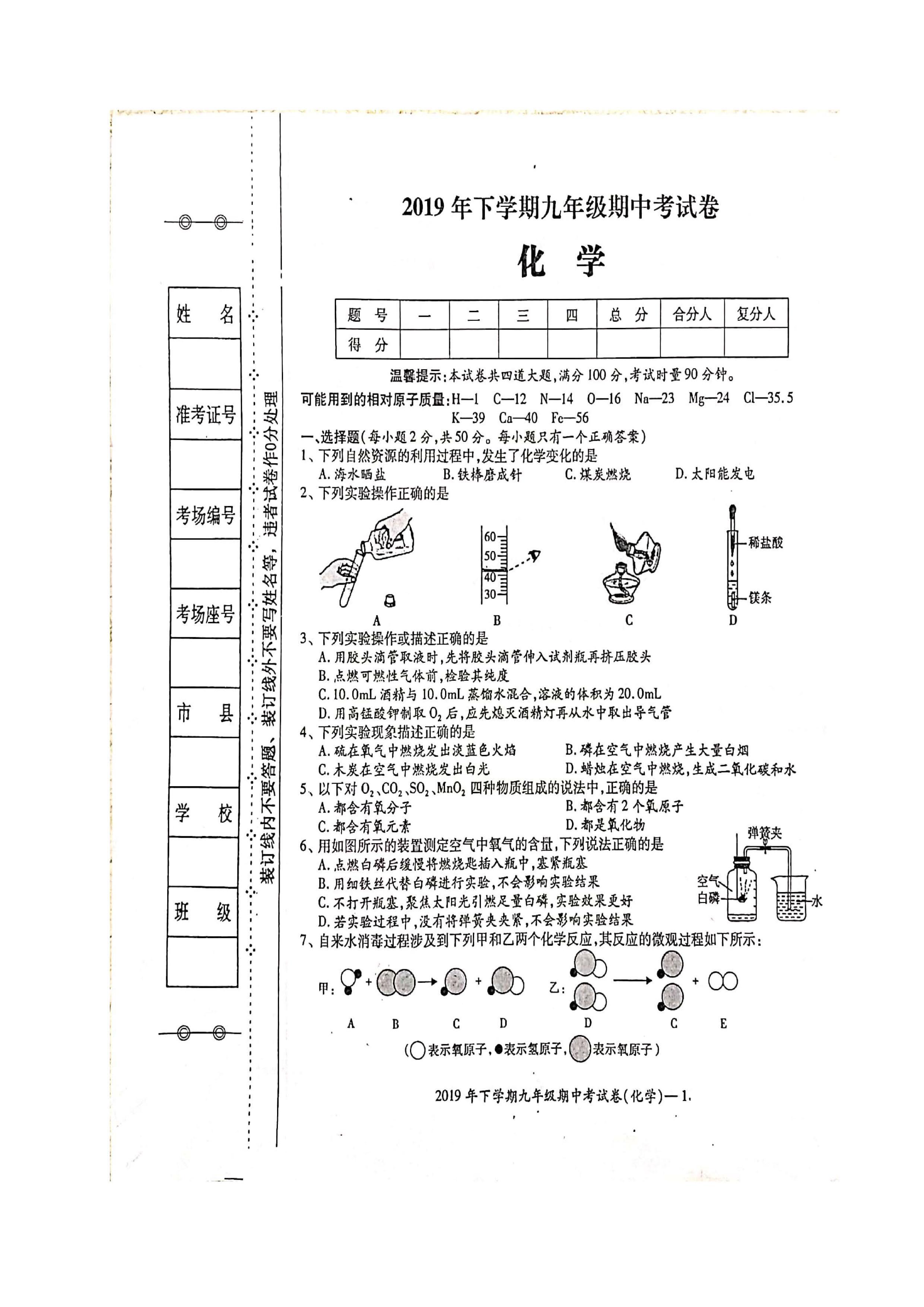 2019-2020邵阳黄陂桥中学初三期中化学模拟试题及答案(PDF下载版)