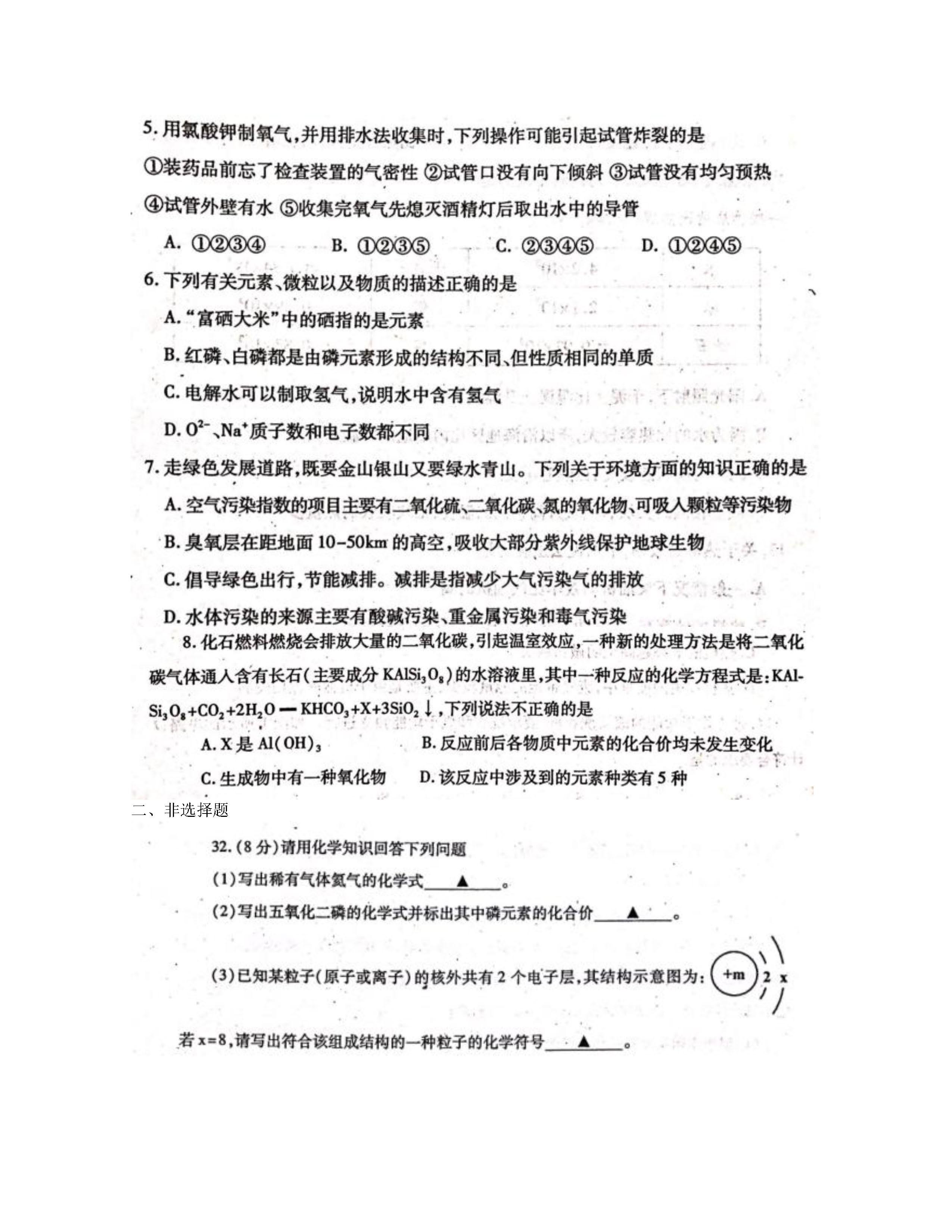2019-2020湖北京山初三期中化学模拟试题及答案(PDF下载版)