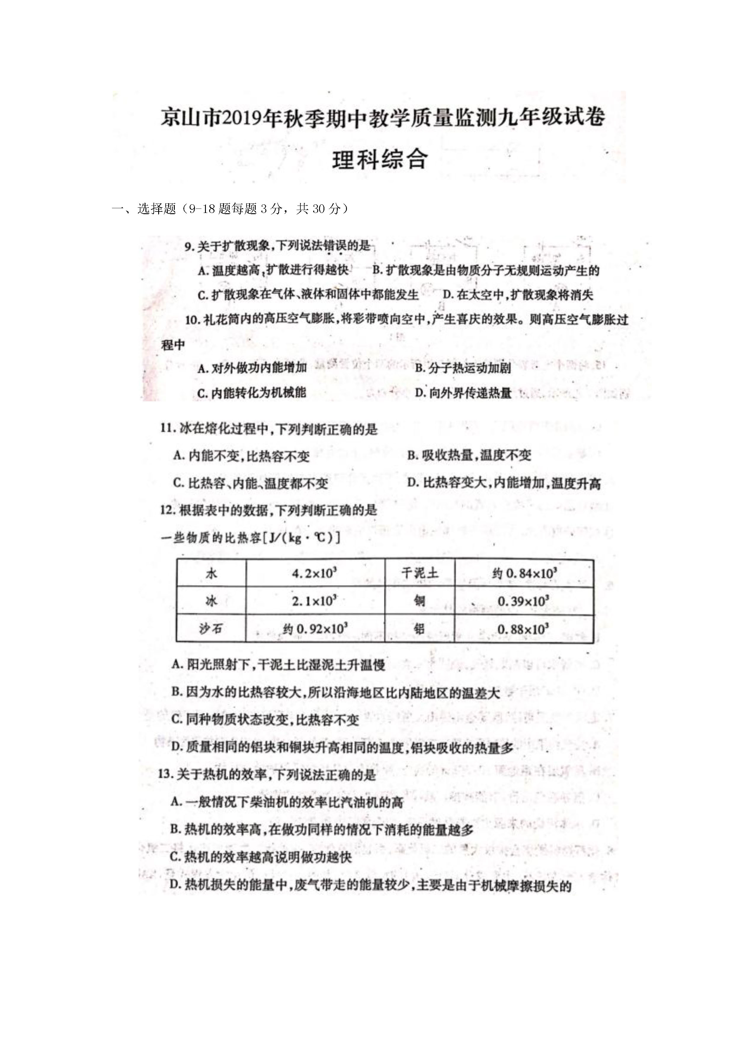 2019-2020湖北京山初三期中物理模拟试题及答案(PDF下载版)
