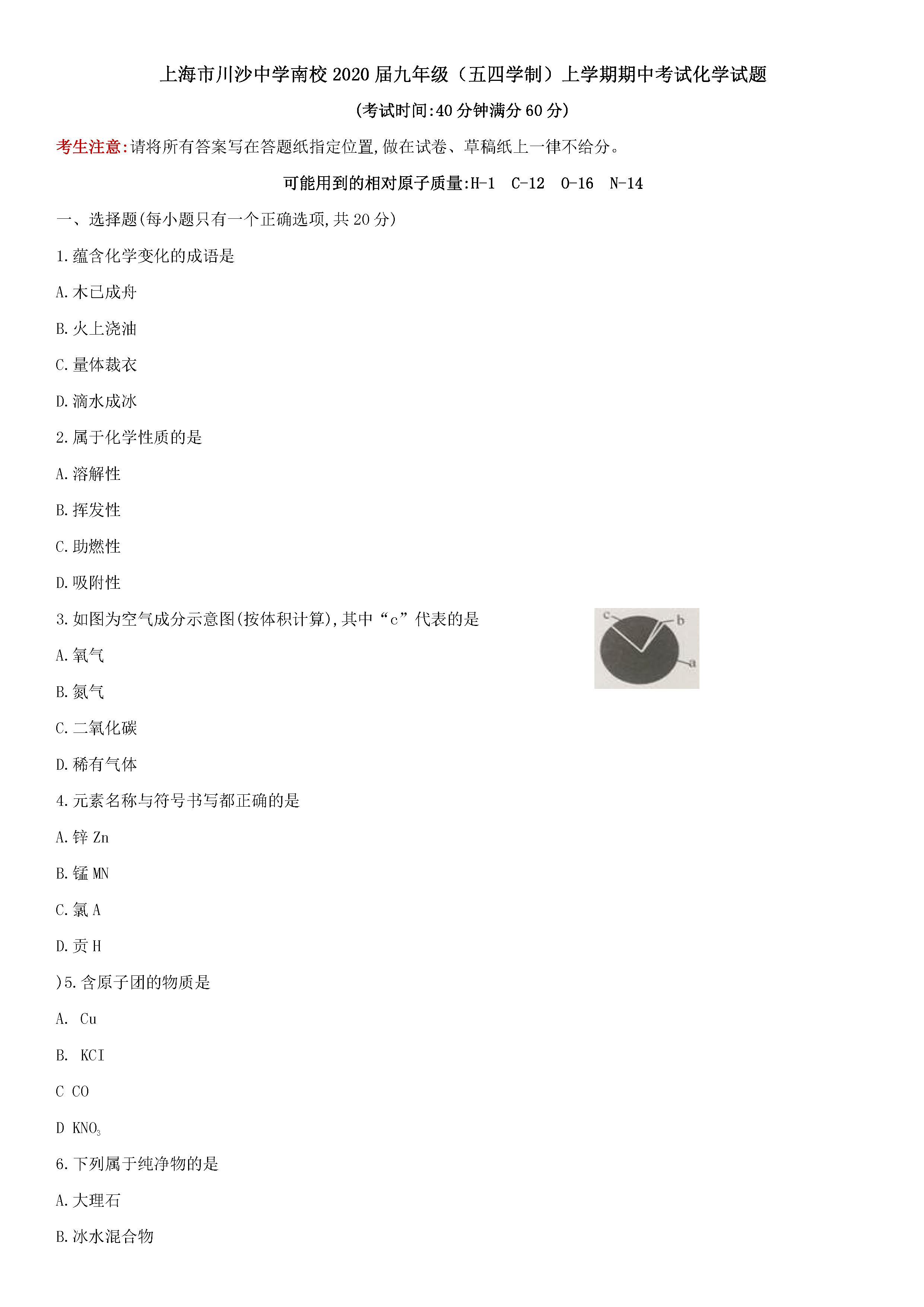2019-2020上海川沙中学南校初三期中化学模拟试题及答案(PDF下载版)