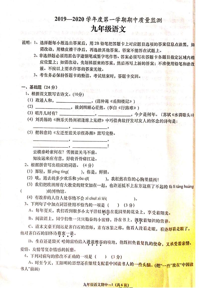 2019-2020揭阳市惠来县初三期中语文模拟试题及答案(PDF下载版)