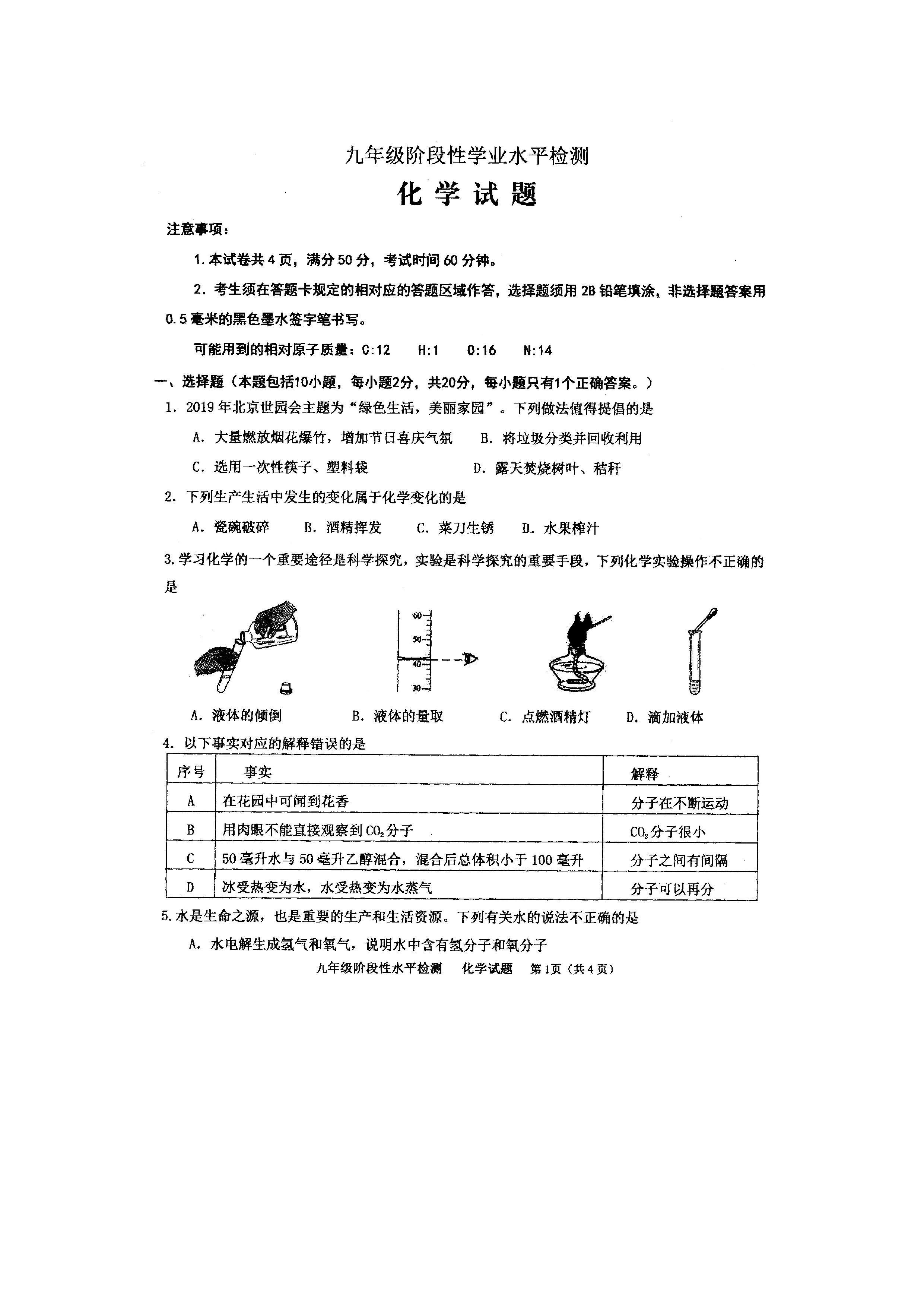2019-2020菏泽牡丹区初三期中化学模拟试题及答案(PDF下载版)