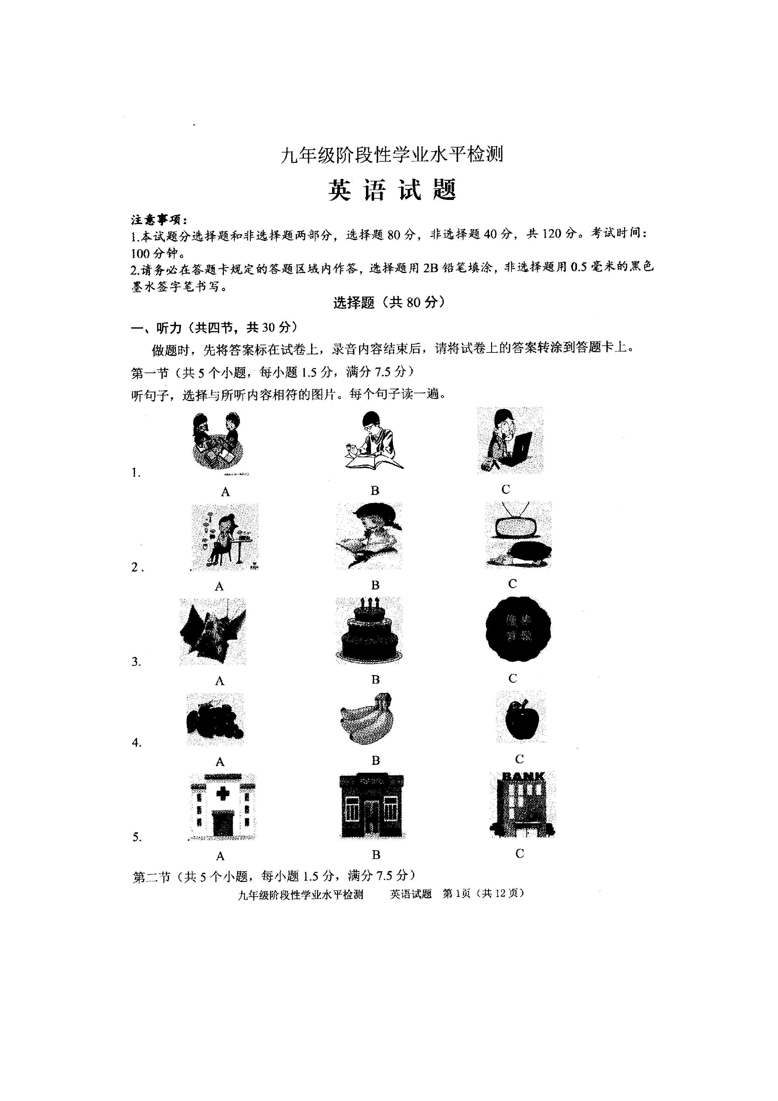 2019-2020菏泽牡丹区初三期中英语模拟试题及答案(PDF下载版)