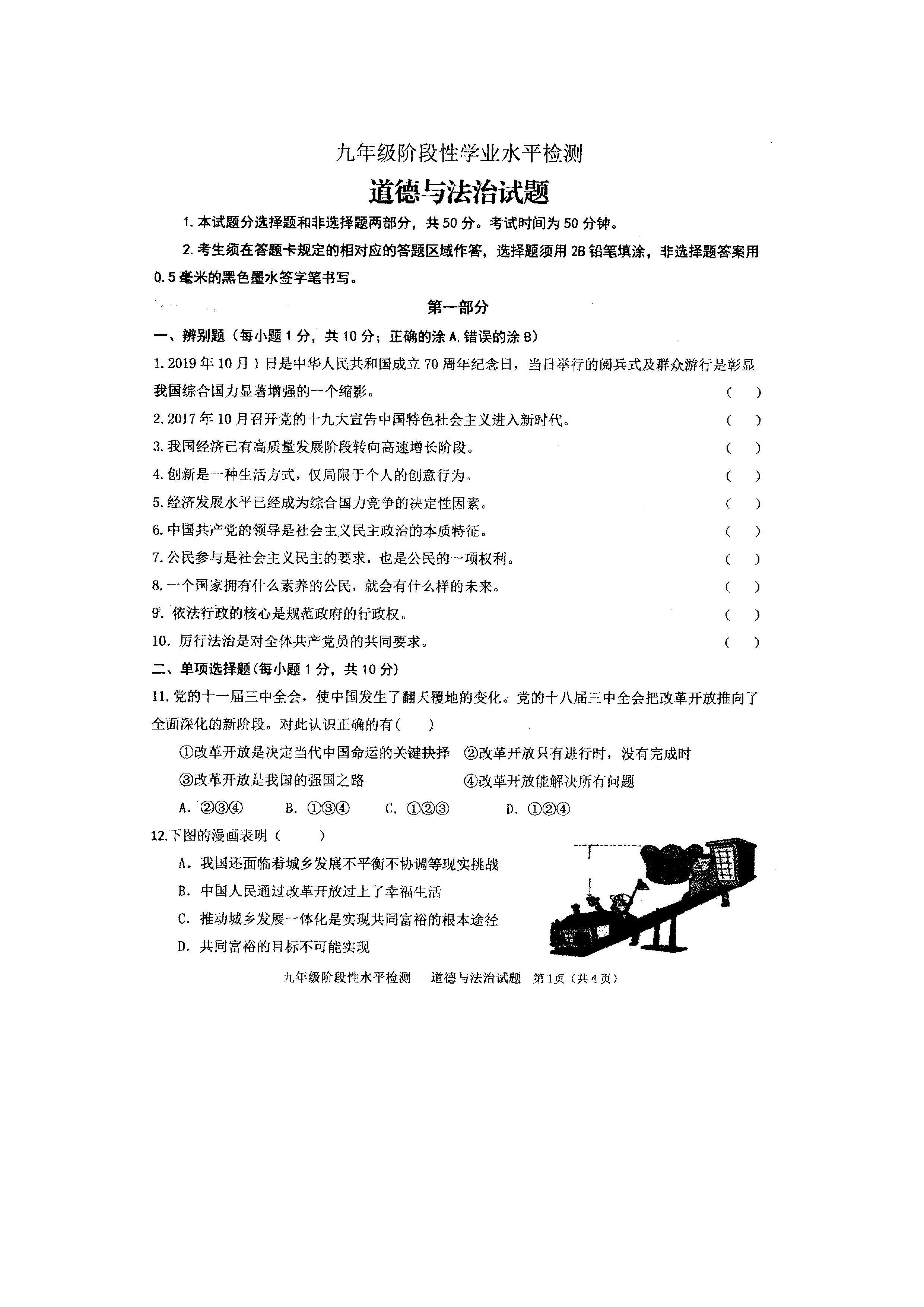 2019-2020菏泽牡丹区初三期中道德与法治模拟试题及答案(PDF下载版)