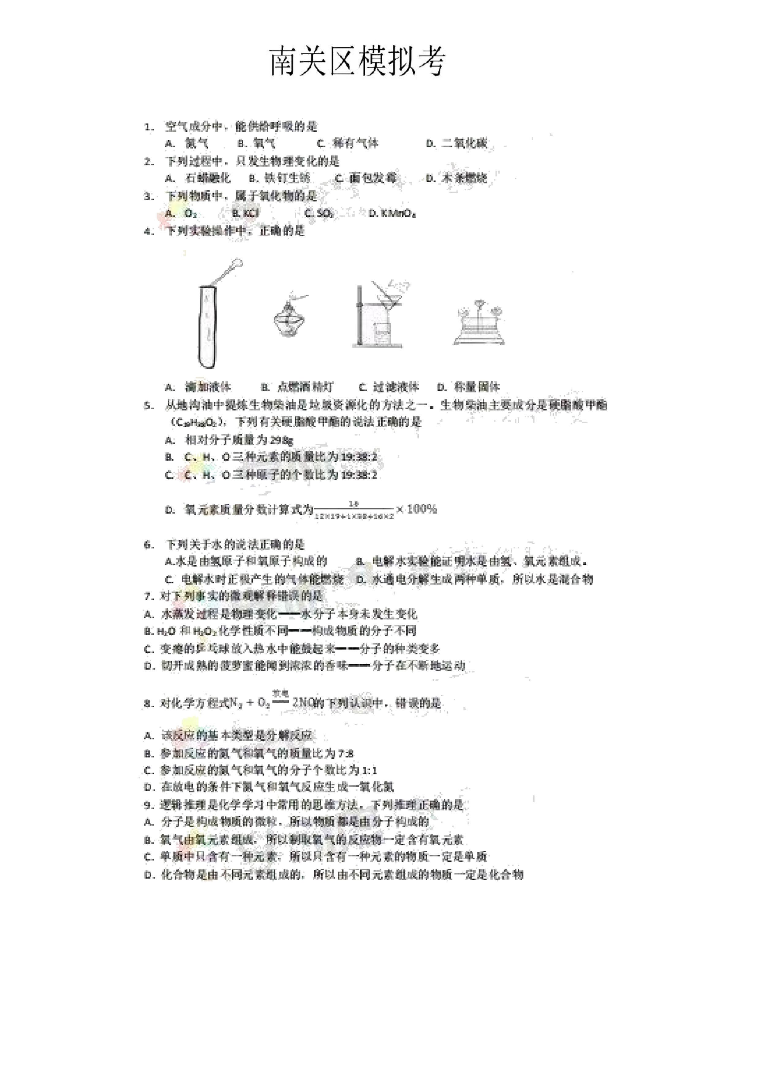 2019-2020长春南关区初三期中化学模拟试题及答案(PDF下载版)