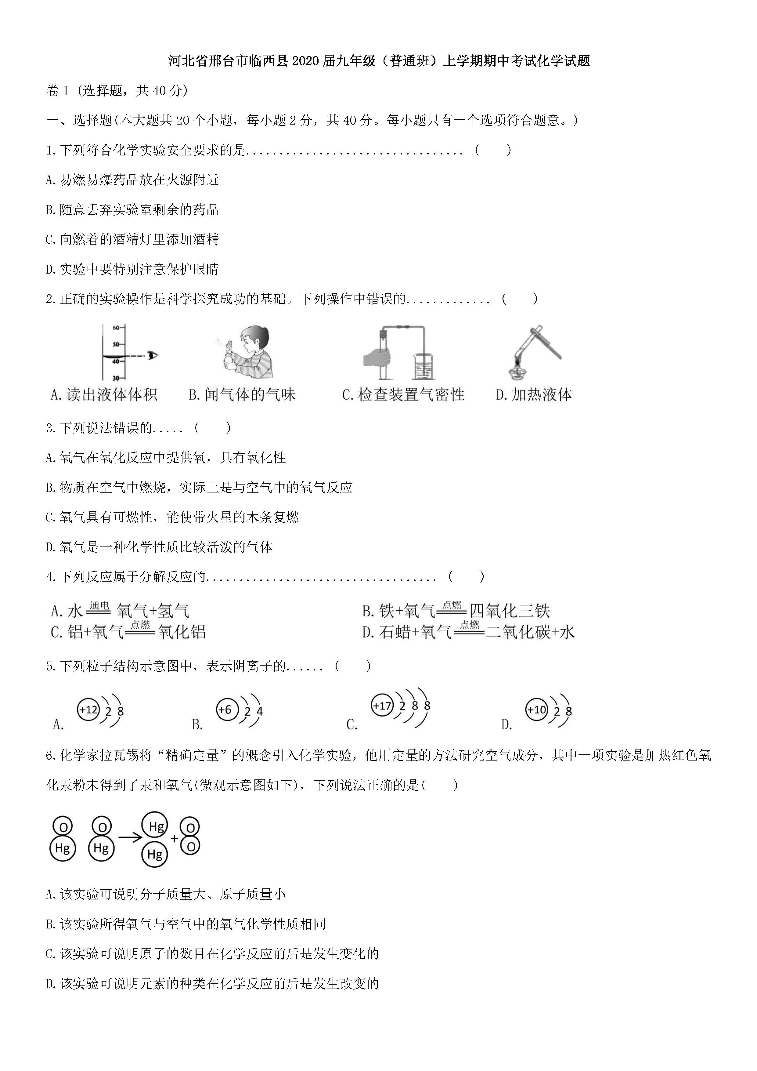 2019-2020邢台临西县初三期中化学模拟试题及答案(PDF下载版)