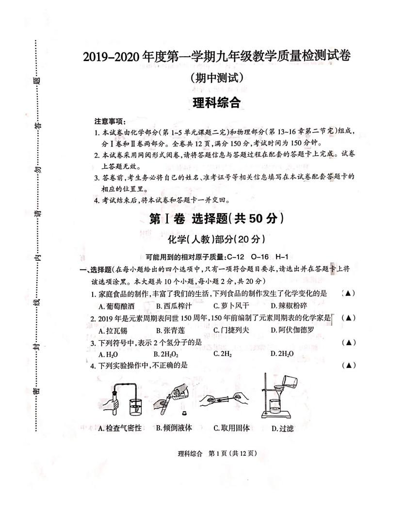 2019-2020忻州市定襄县初三期中化学模拟试题及答案(PDF下载版)