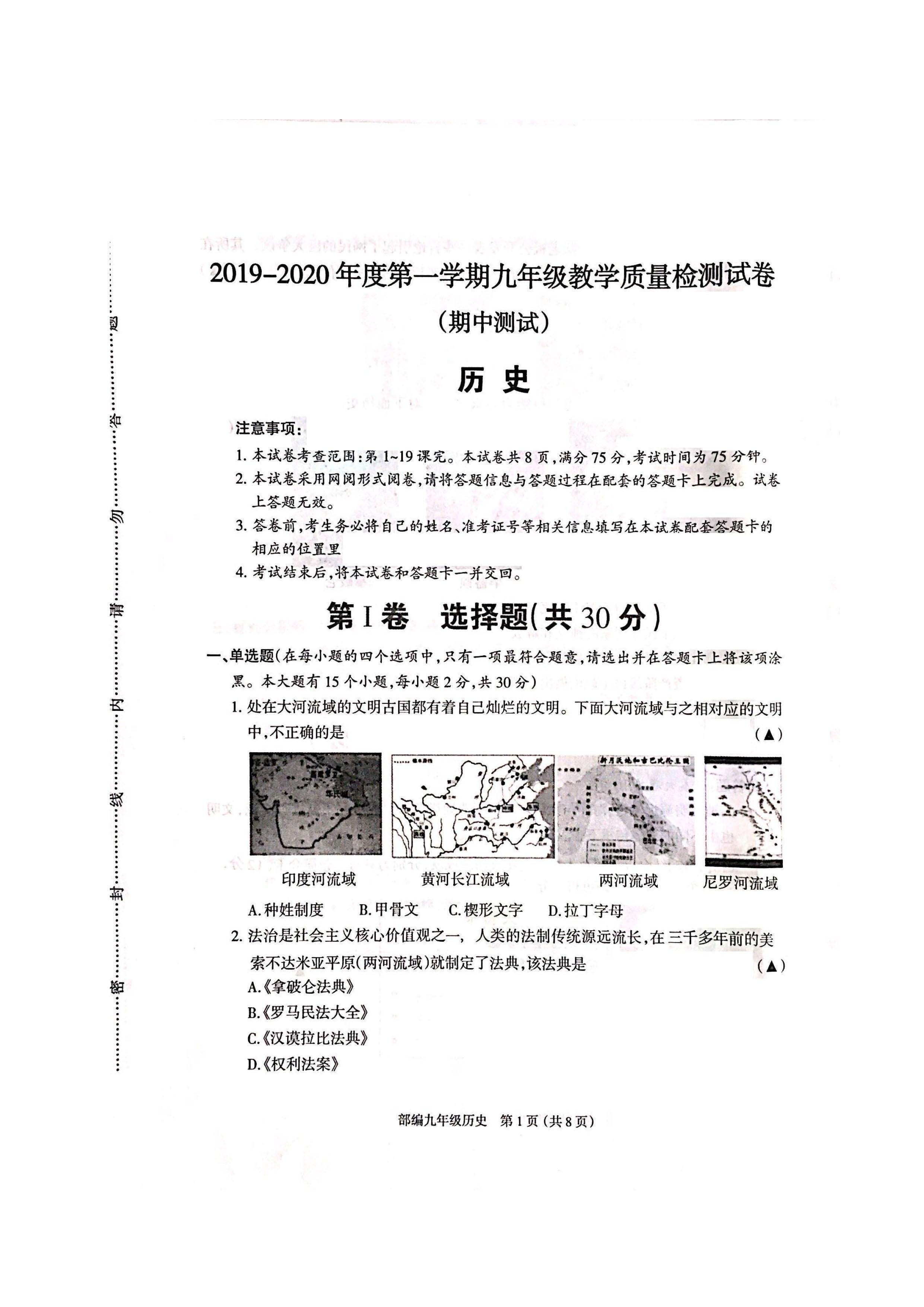 2019-2020忻州市定襄县初三期中历史模拟试题及答案(PDF下载版)