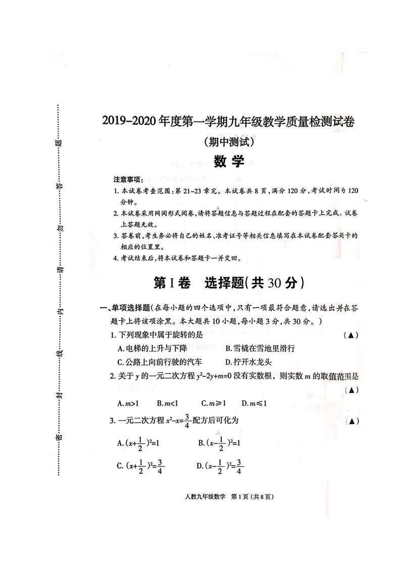 2019-2020忻州市定襄县初三期中数学模拟试题及答案(PDF下载版)