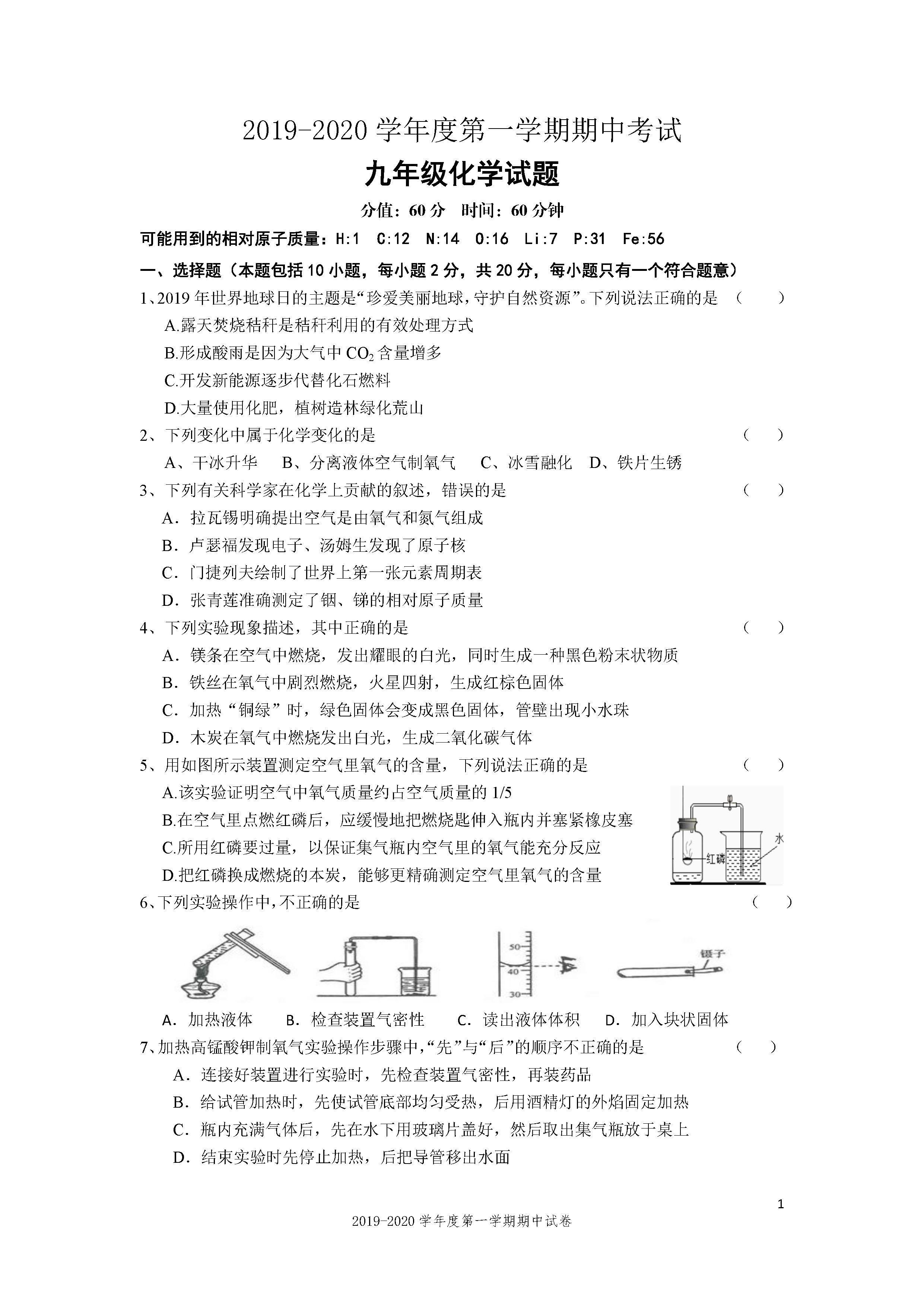 2019-2020徐州市睢宁县初三期中化学模拟试题及答案(PDF下载版)