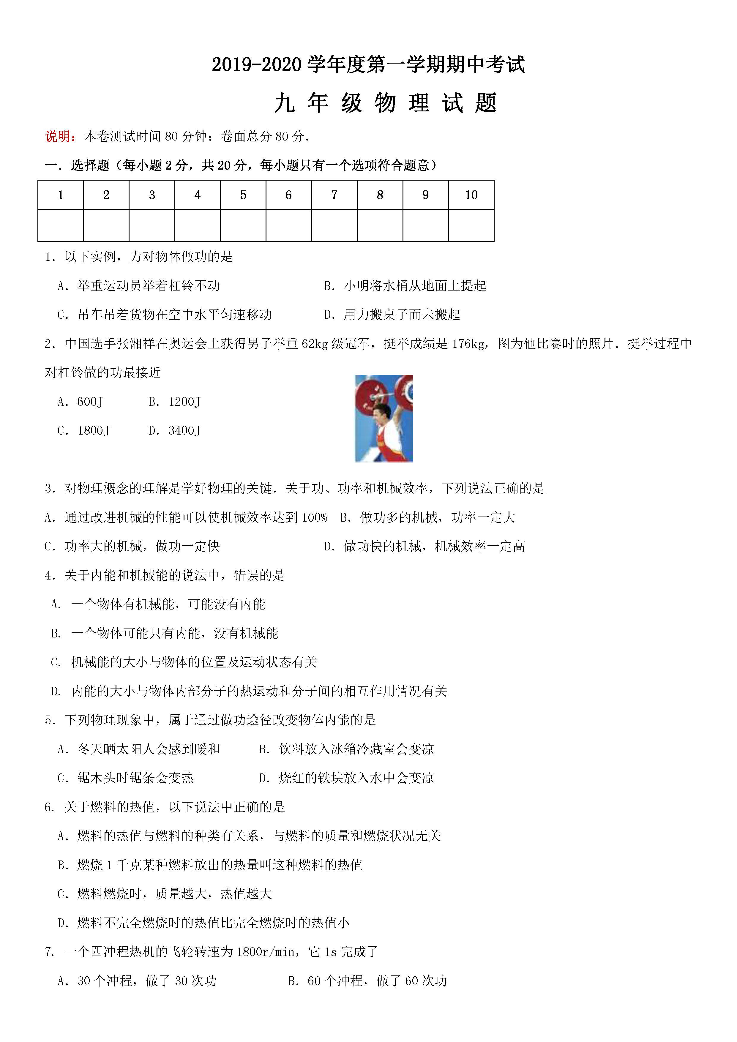 2019-2020徐州市睢宁县初三期中物理模拟试题及答案(PDF下载版)