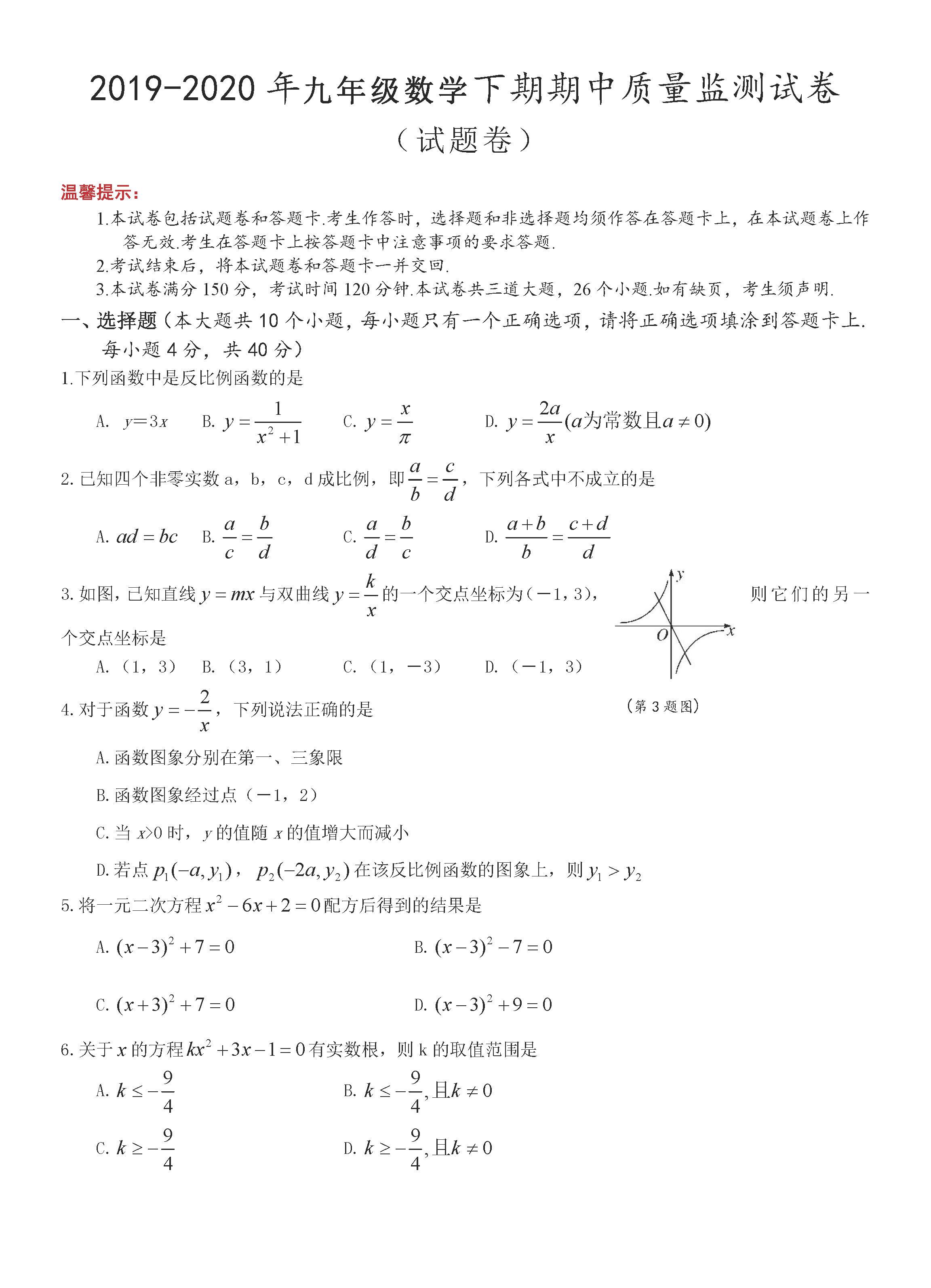 2019-2020永州市新田县初三期中数学模拟试题及答案(PDF下载版)