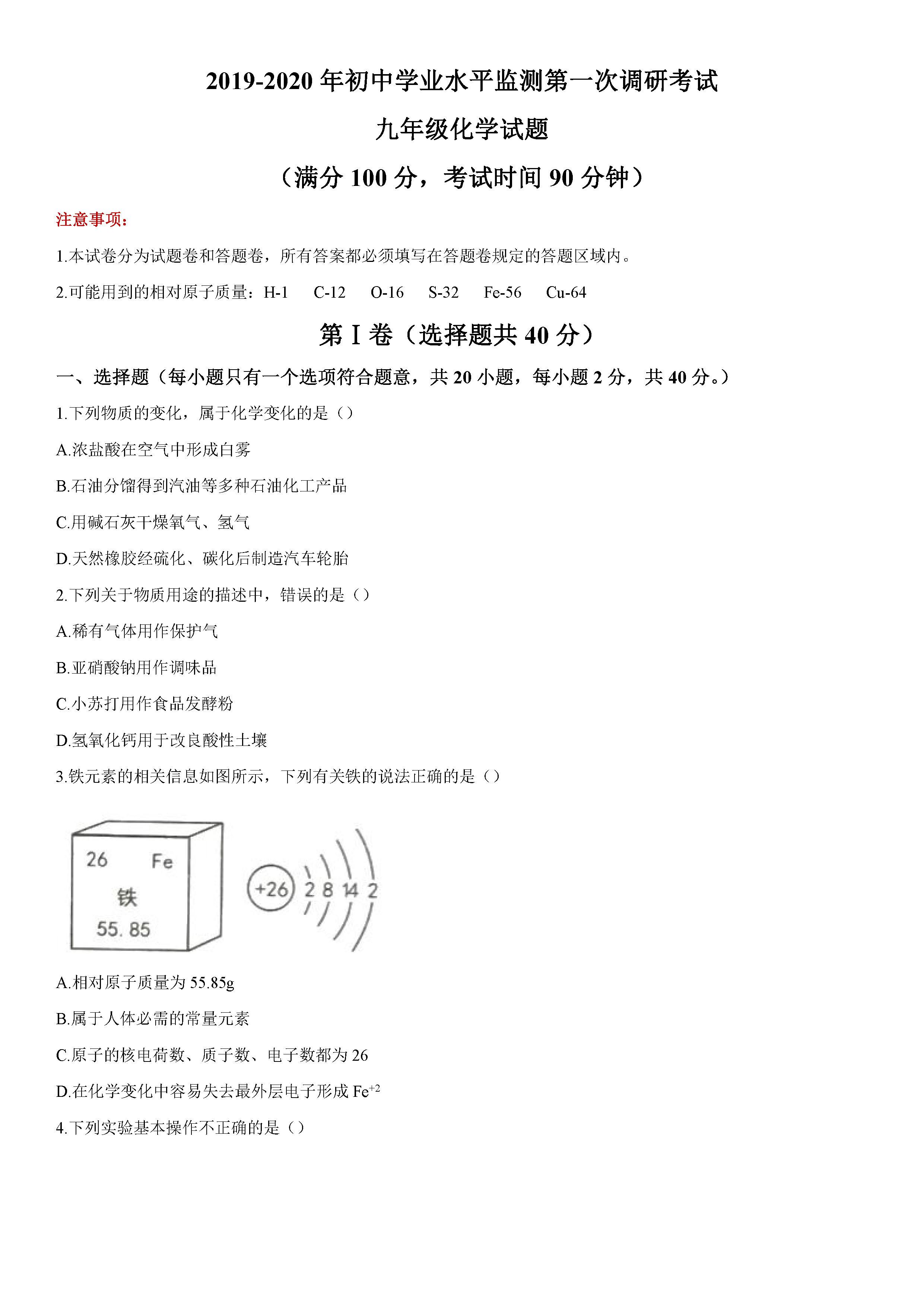 2019-2020枣庄峄城区初三期中化学模拟试题及答案(PDF下载版)