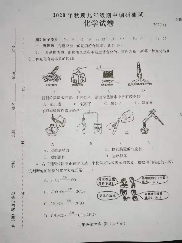 2019-2020河南省镇平县初三期中化学模拟试题及答案(PDF下载版)