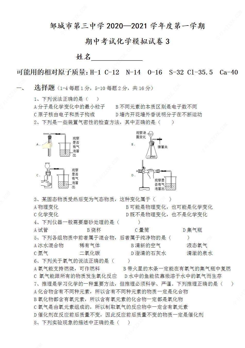 2019-2020邹城市三中初三期中化学模拟试题及答案(PDF下载版)