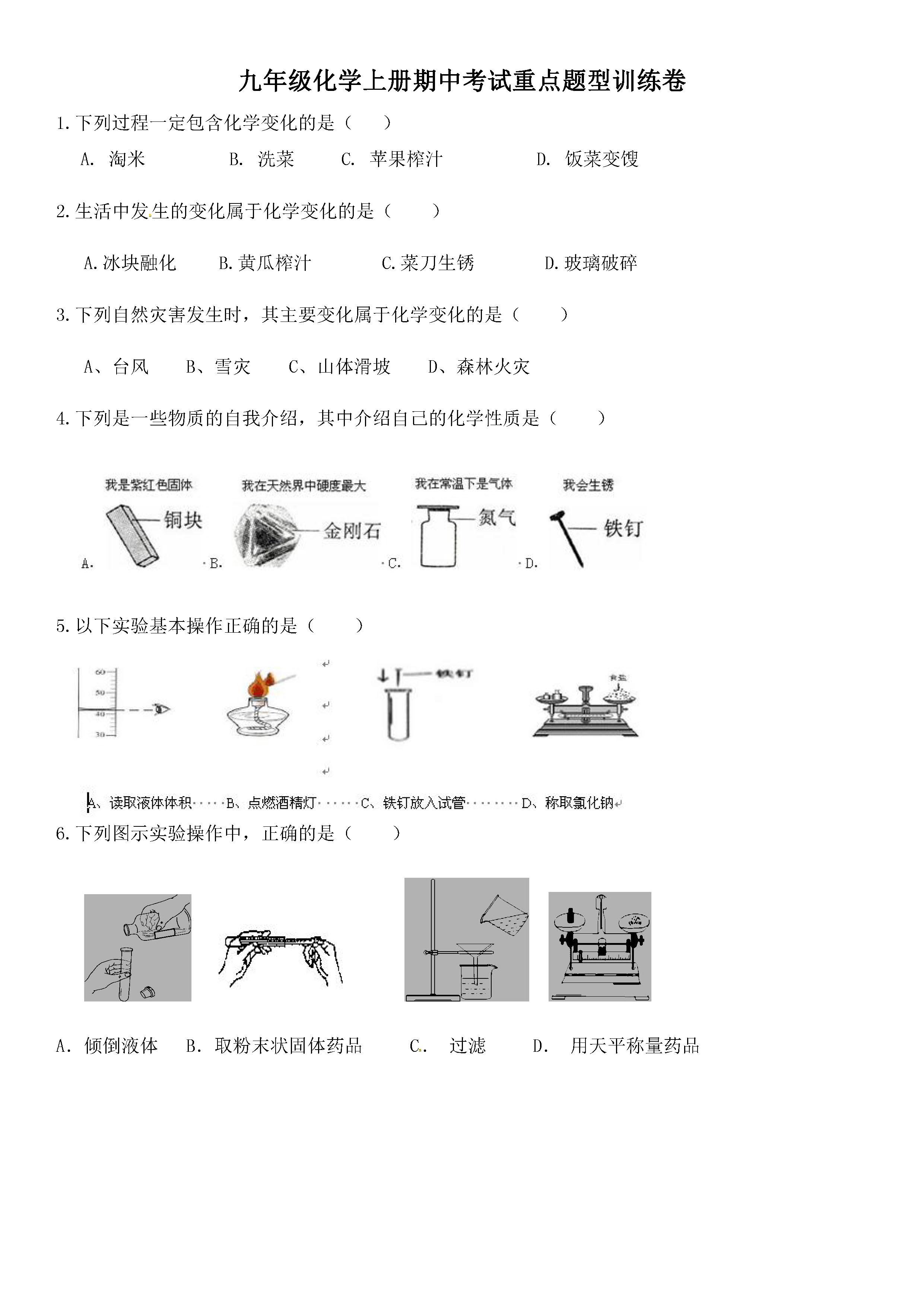 2019-2020汉川市官备塘中学初三期中化学模拟试题及答案(PDF下载版)