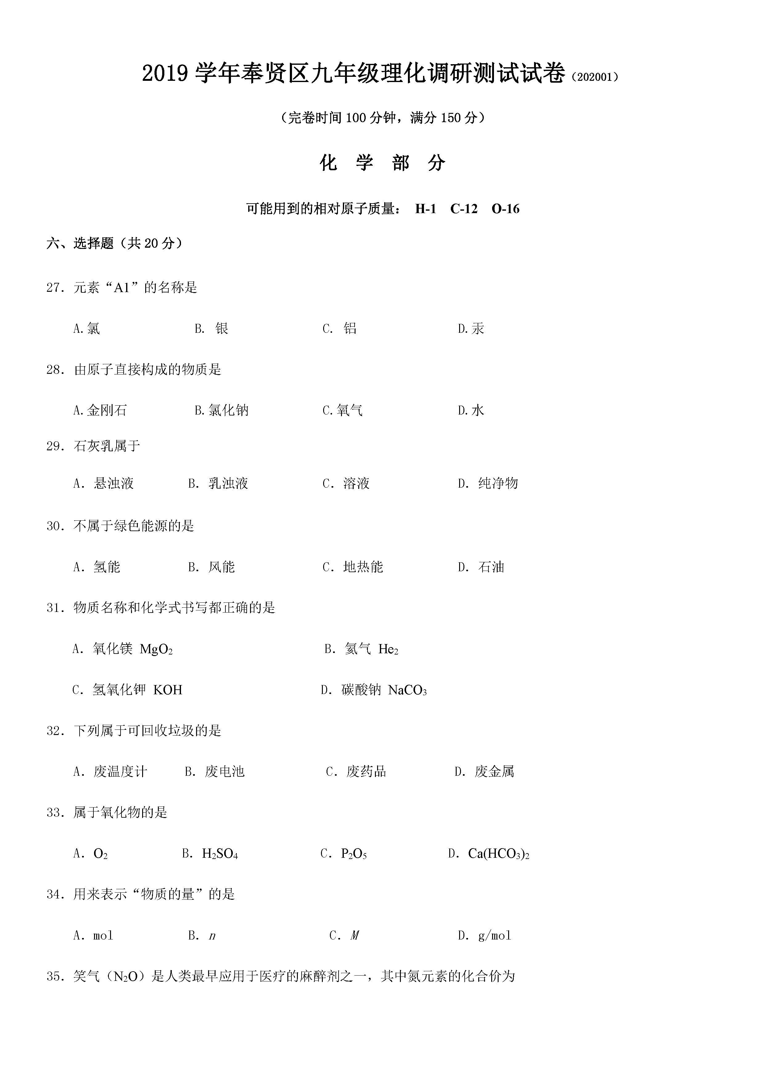 2020上海市奉贤区初三一诊化学试题答案(PDF下载版)