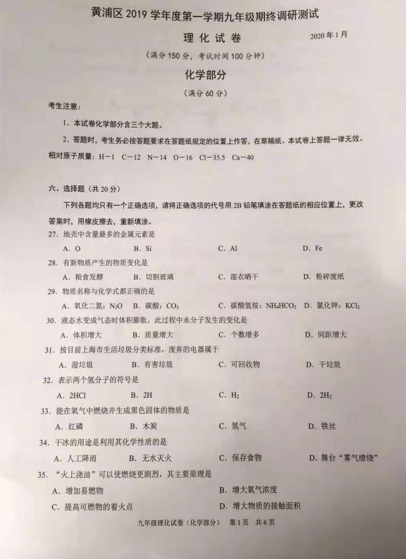 2020上海市黄浦区初三一诊化学试题答案(PDF下载版)