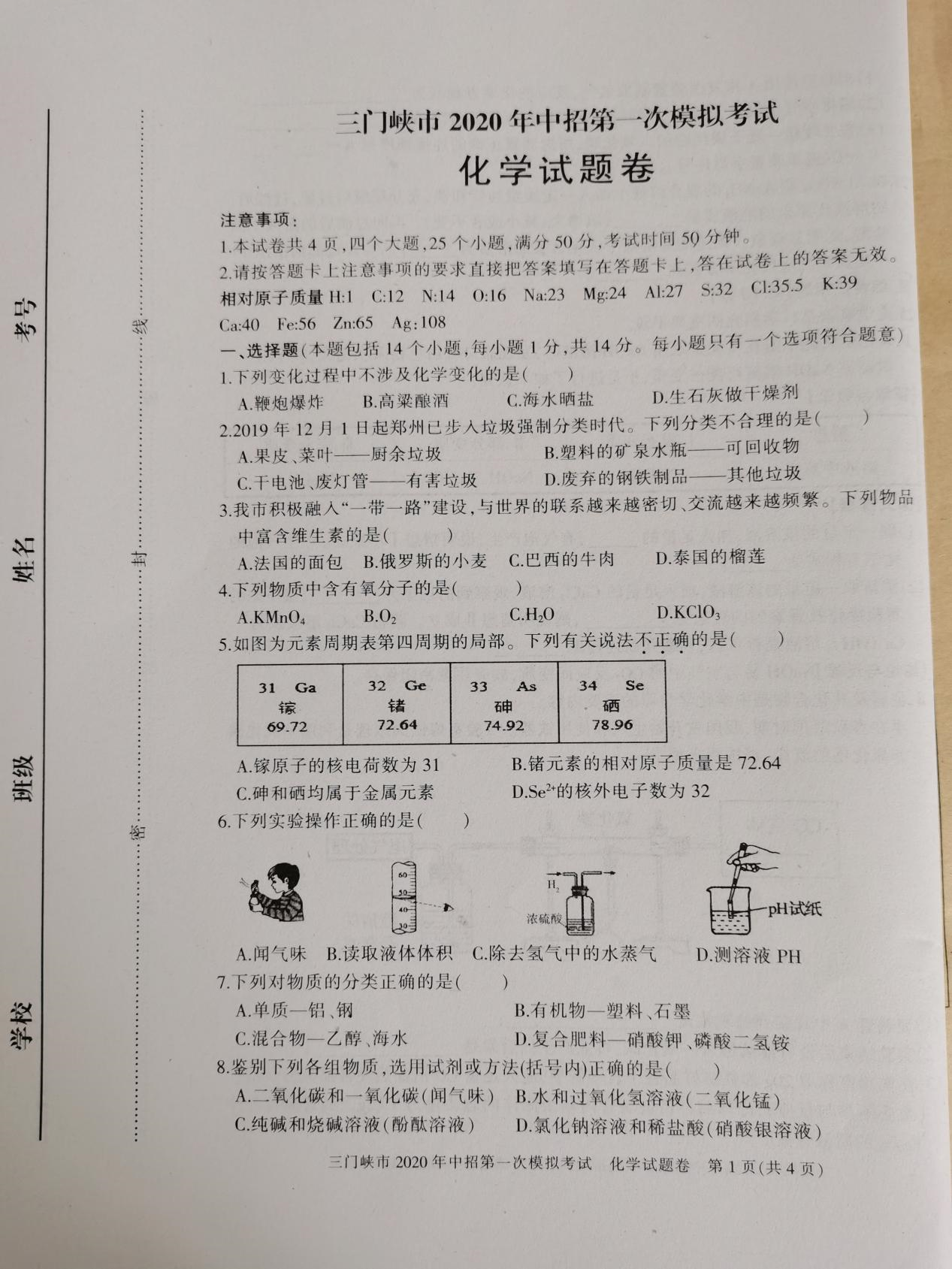 2020三门峡市大安中学初三一诊化学试题答案(PDF下载版)