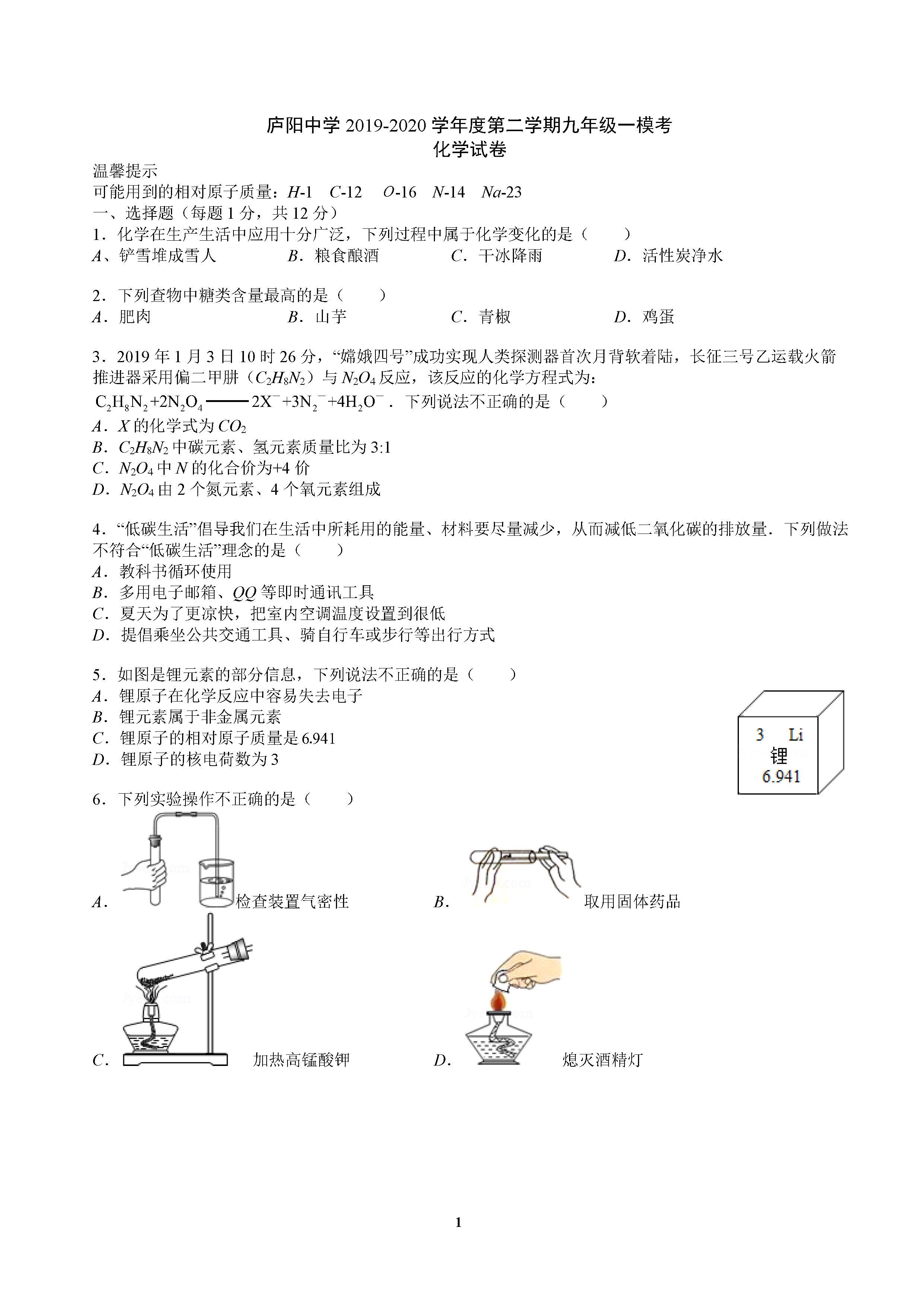 2020庐阳中学初三一诊化学试题答案(PDF下载版)