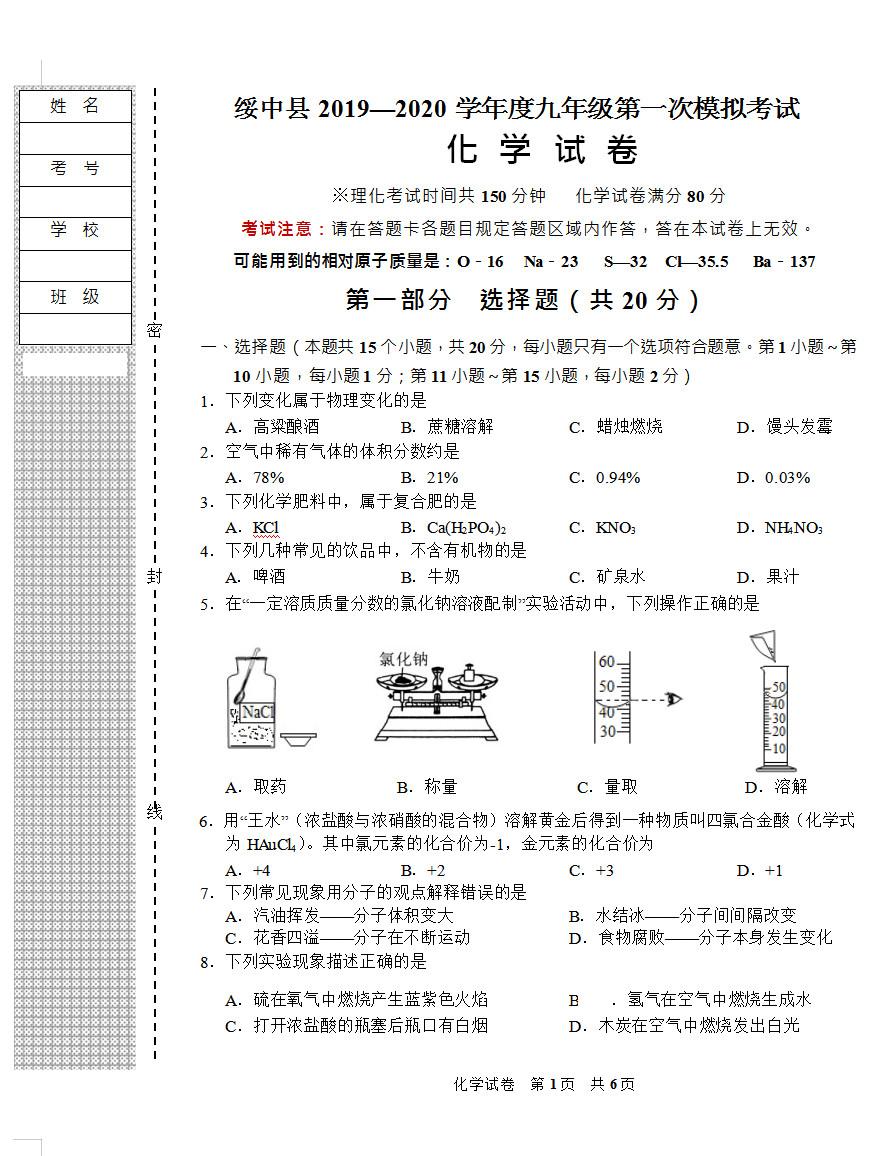 2020葫芦岛绥中县初三一诊化学试题答案(PDF下载版)