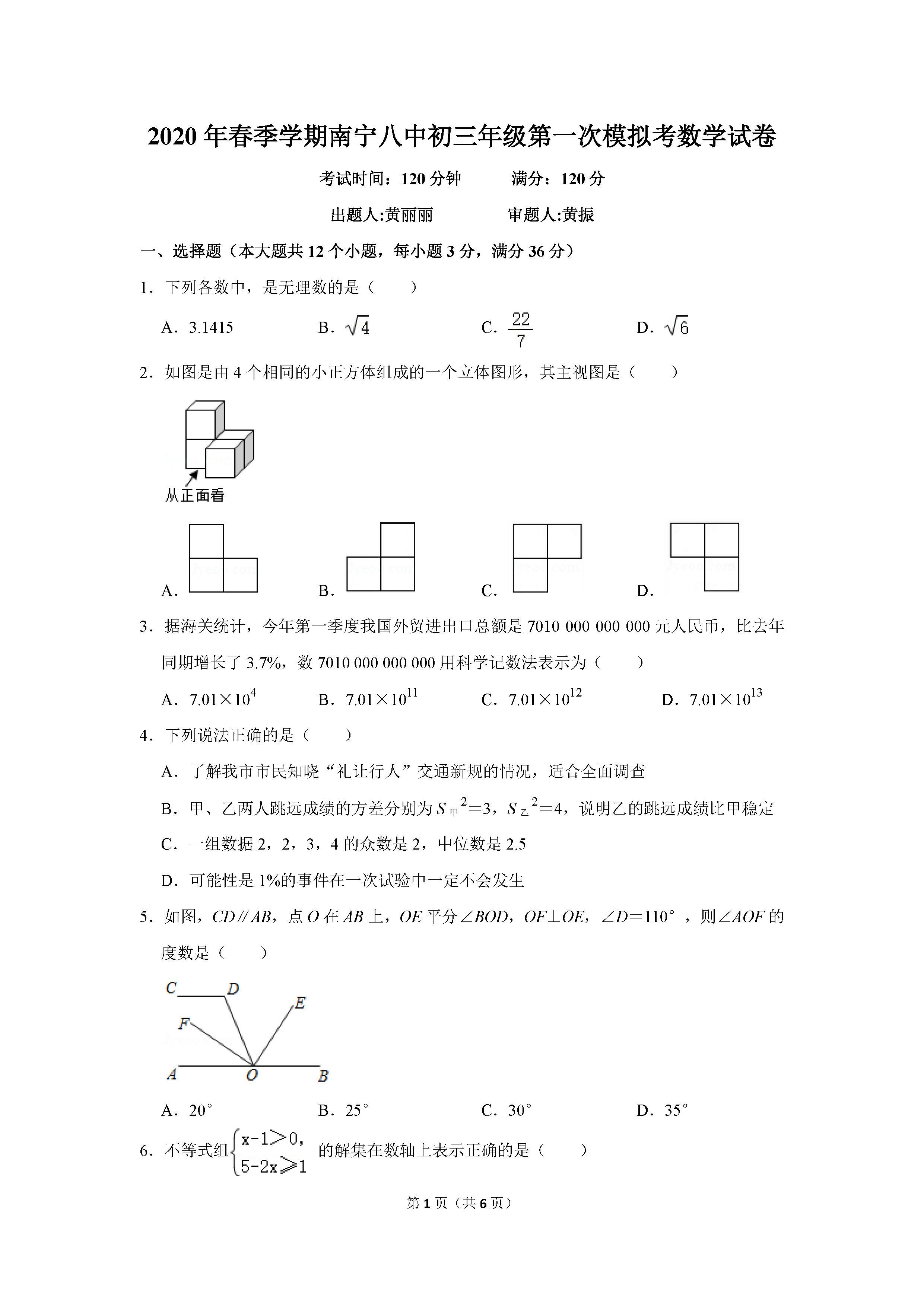 2020南宁市八中初三一诊数学试题答案(PDF下载版)