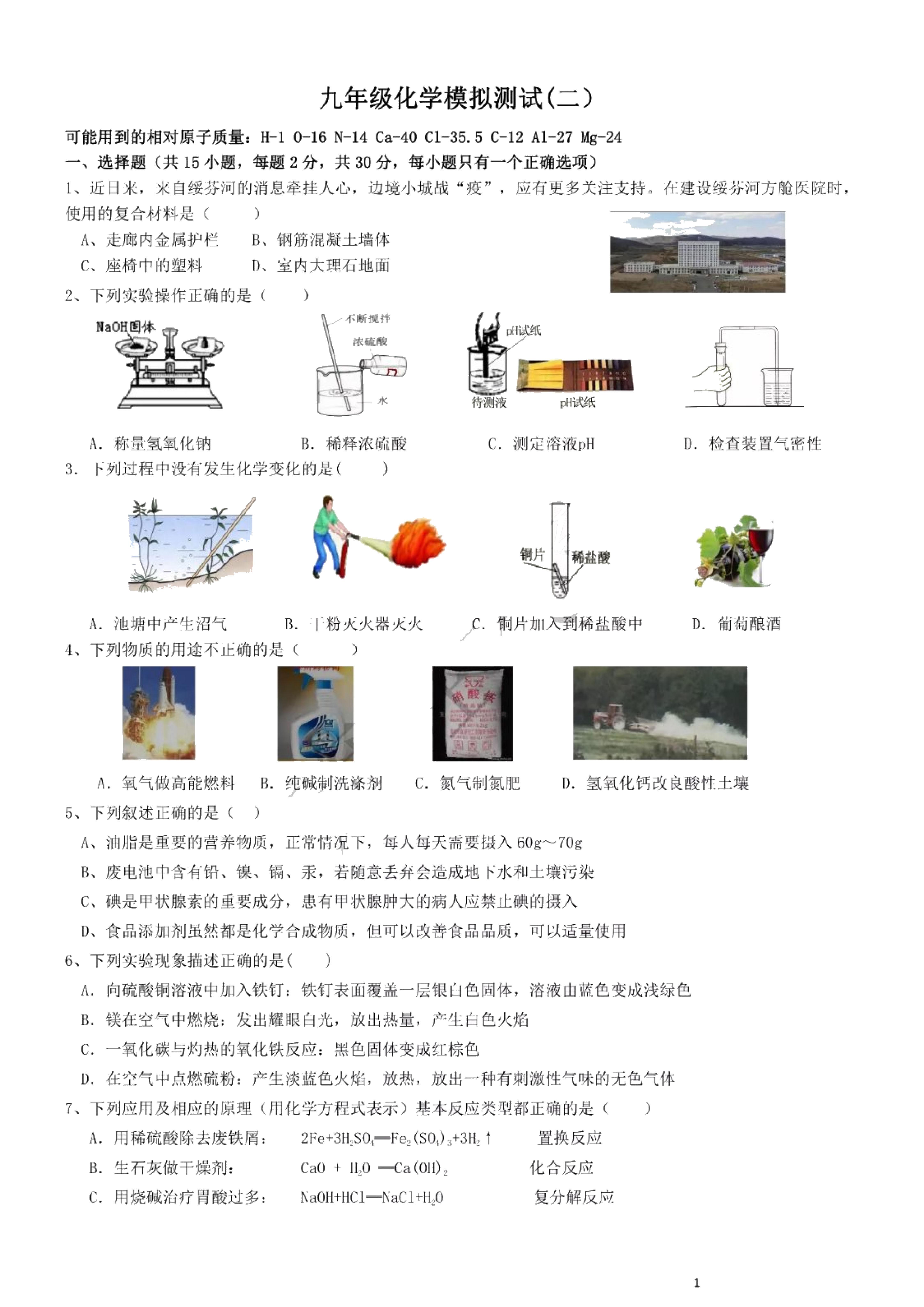 2020哈尔滨光华中学初三二诊化学试题答案(PDF下载版)