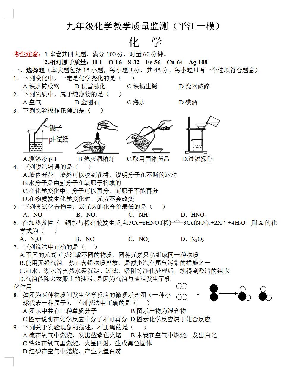 2020平江市初三一诊化学试题答案(PDF下载版)