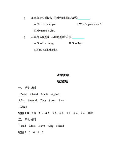 三年級英語試題